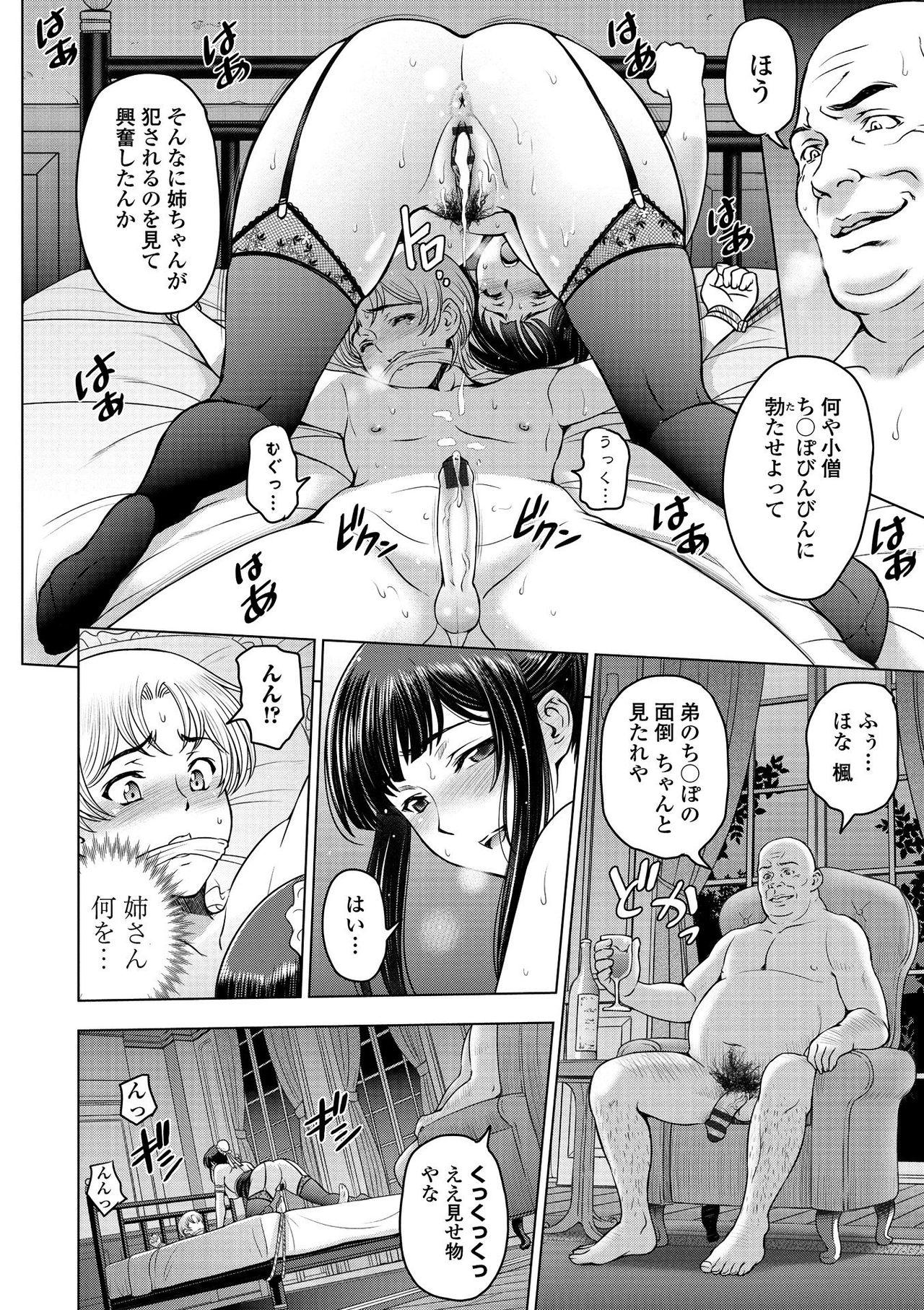 Dosukebe Onei-chan 153