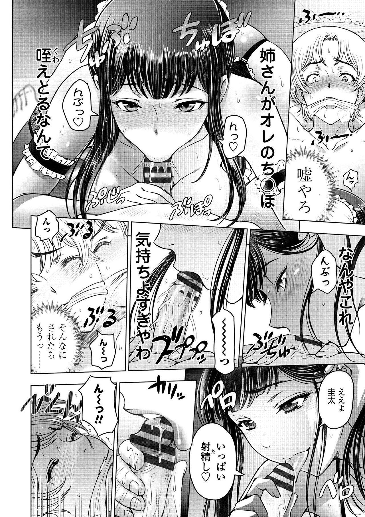 Dosukebe Onei-chan 155