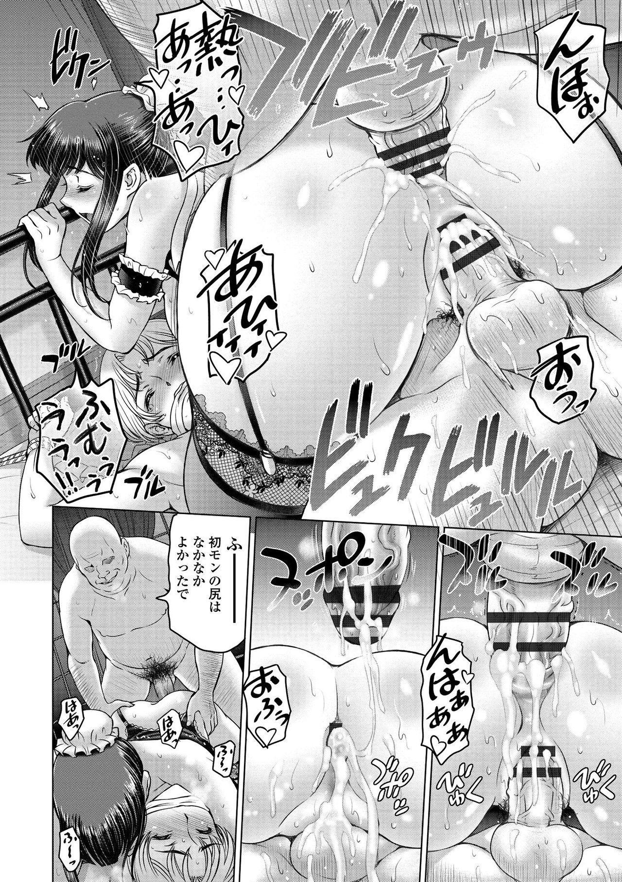 Dosukebe Onei-chan 163