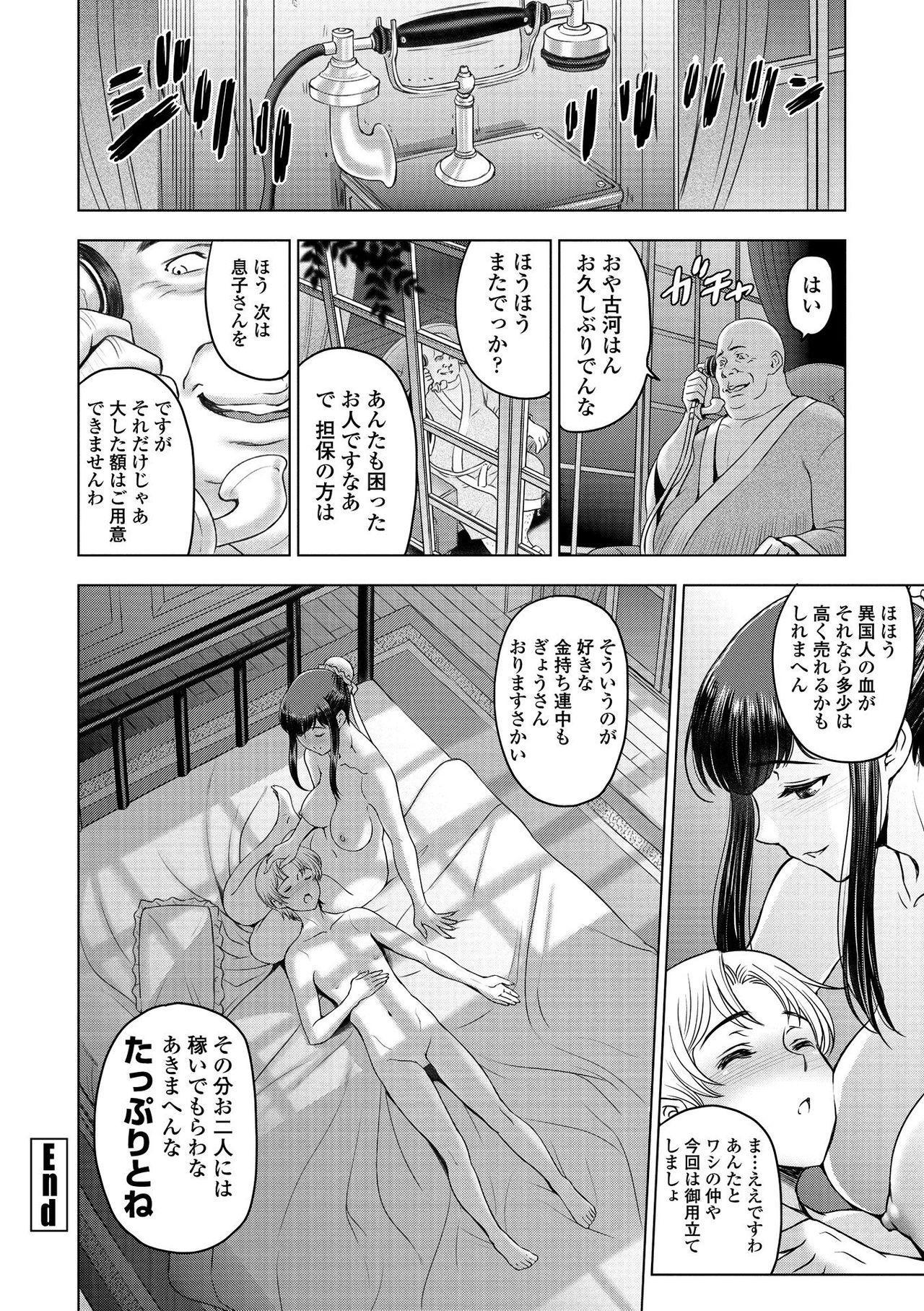 Dosukebe Onei-chan 165
