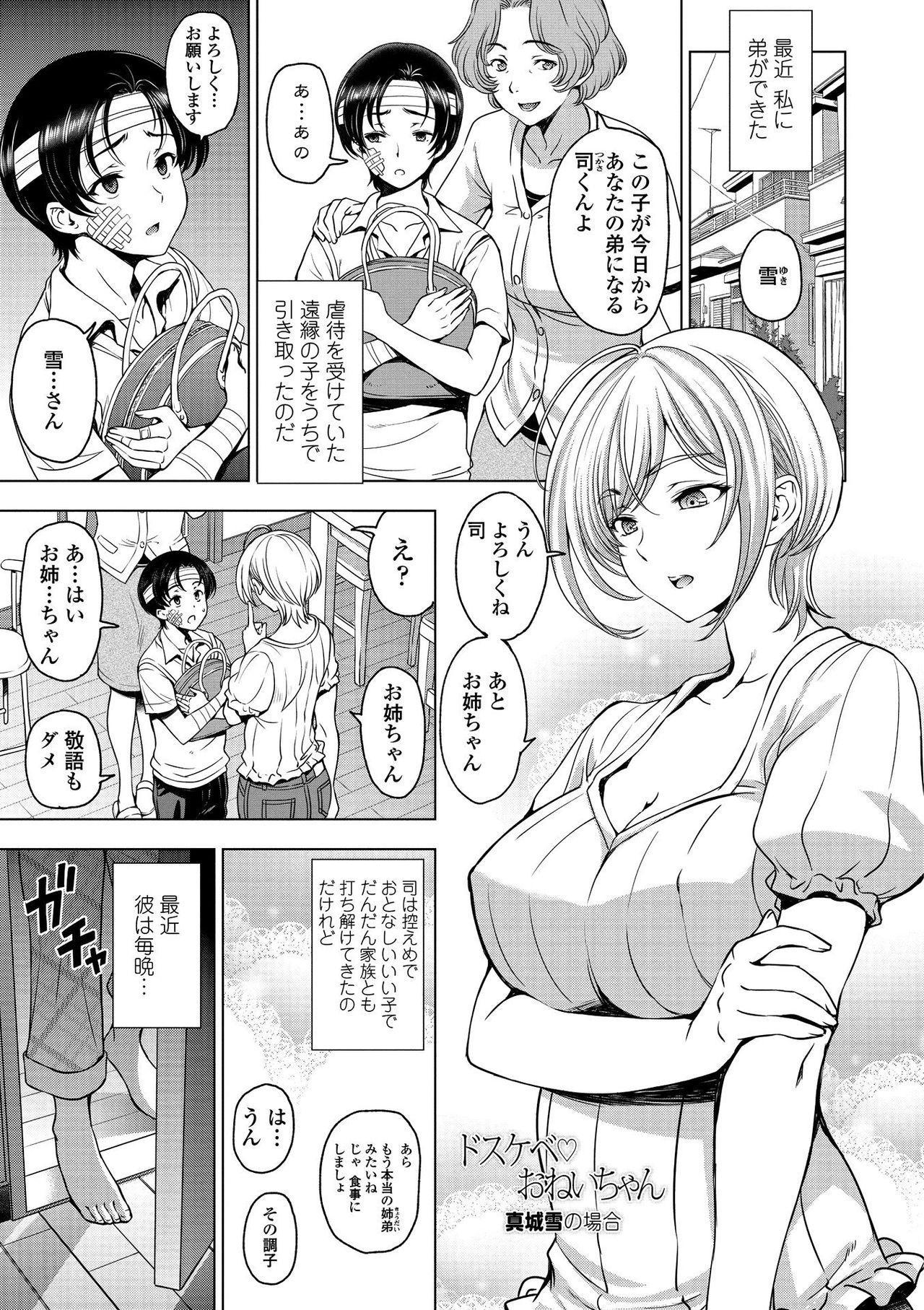 Dosukebe Onei-chan 166