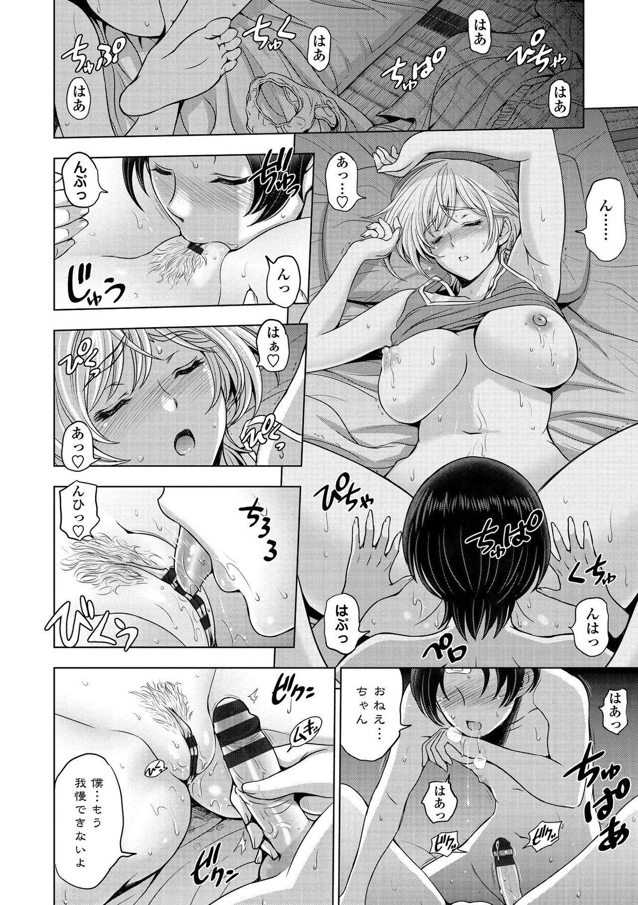 Dosukebe Onei-chan 177