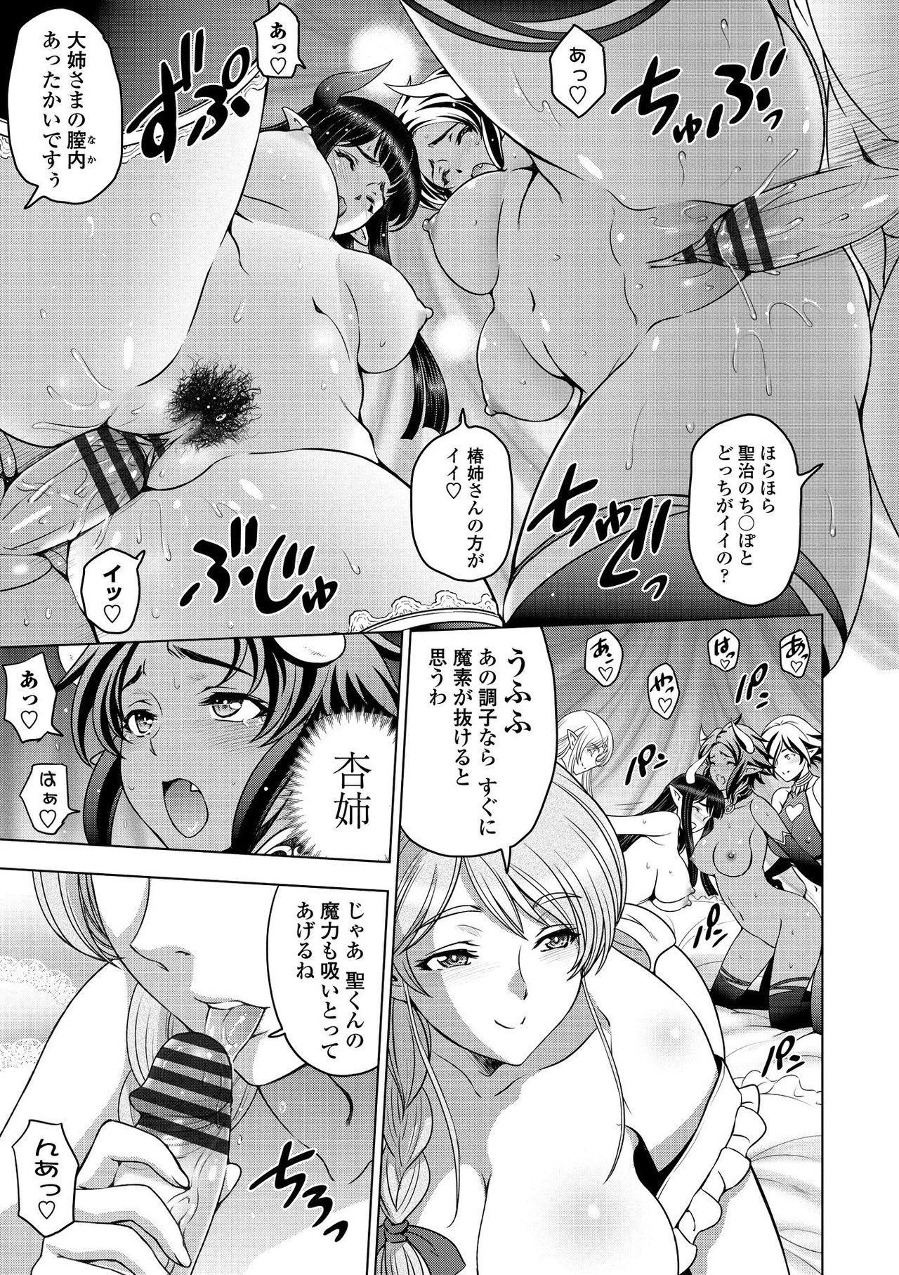 Dosukebe Onei-chan 192