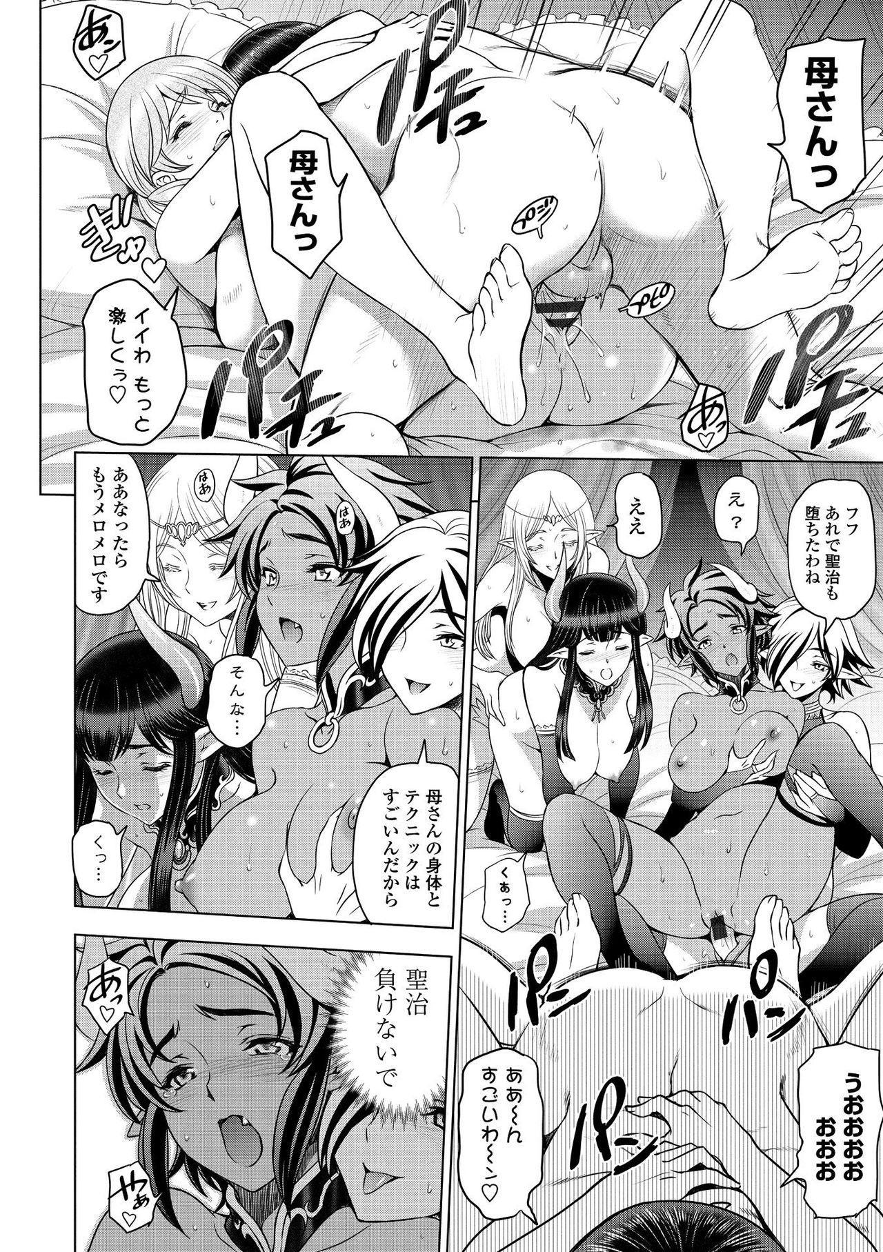 Dosukebe Onei-chan 199