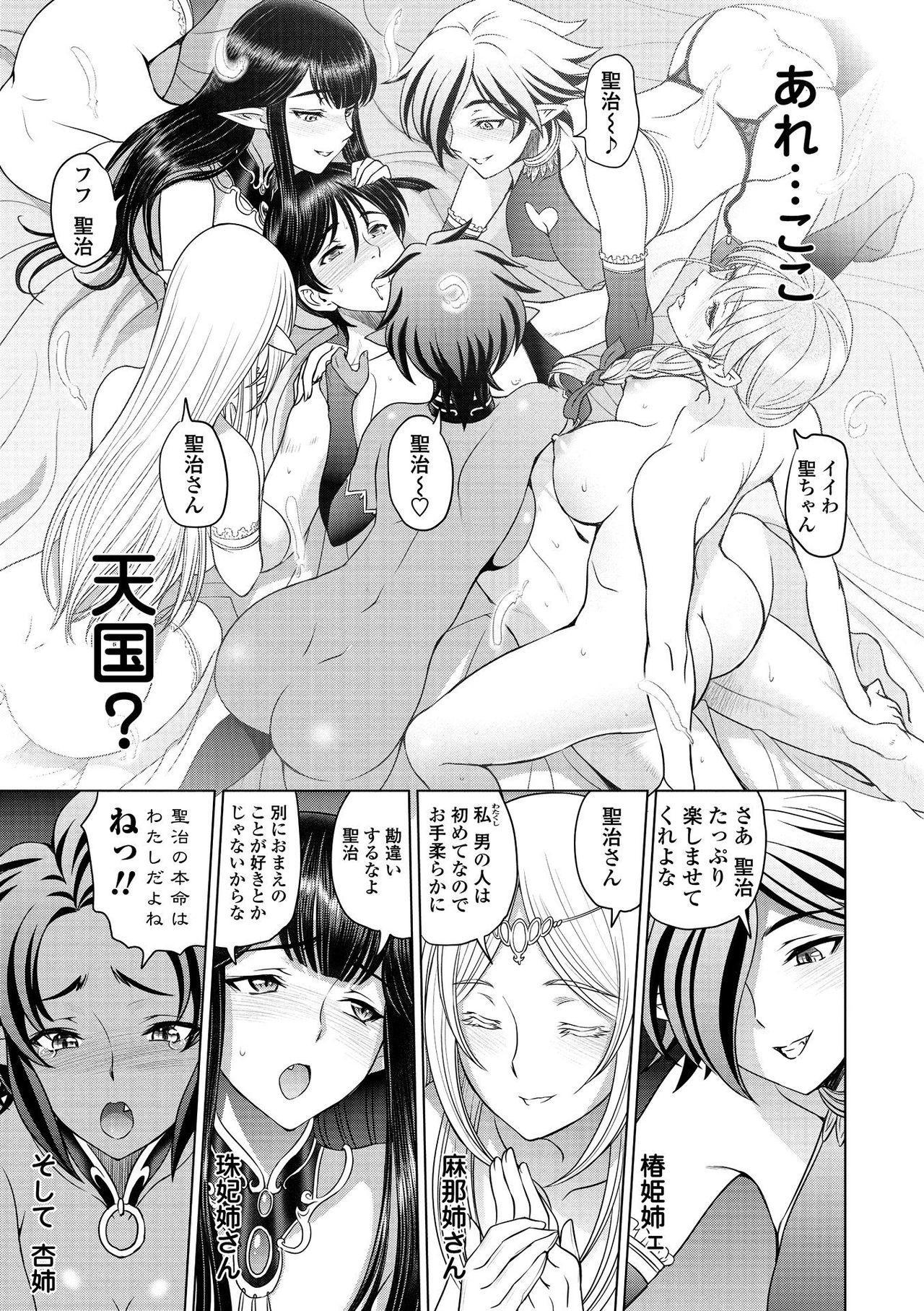 Dosukebe Onei-chan 202