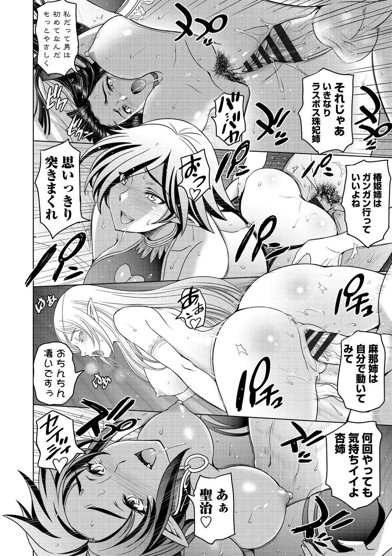 Dosukebe Onei-chan 203