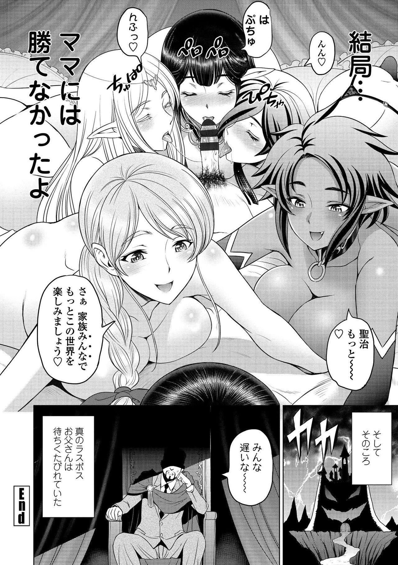 Dosukebe Onei-chan 205