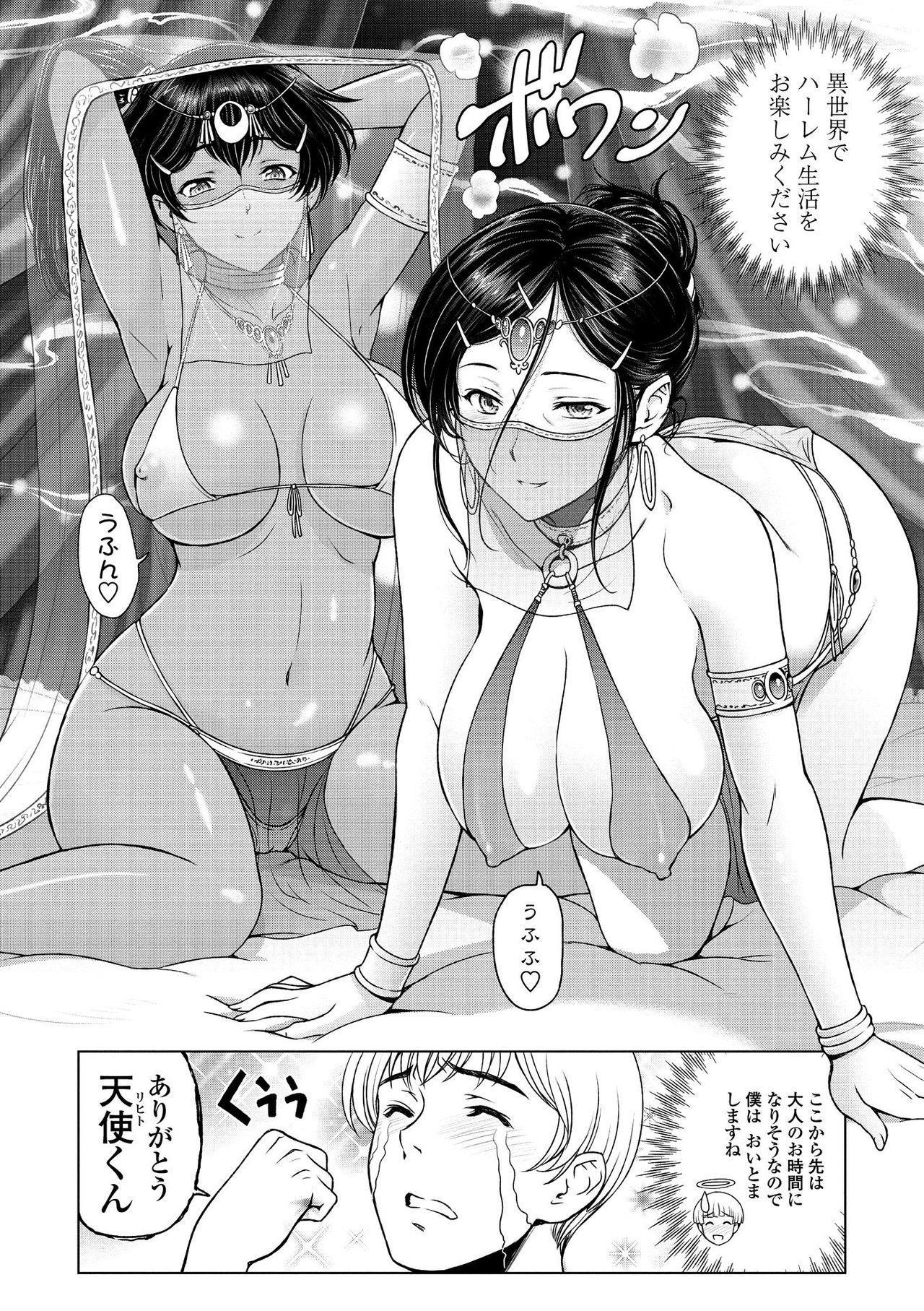 Dosukebe Onei-chan 211
