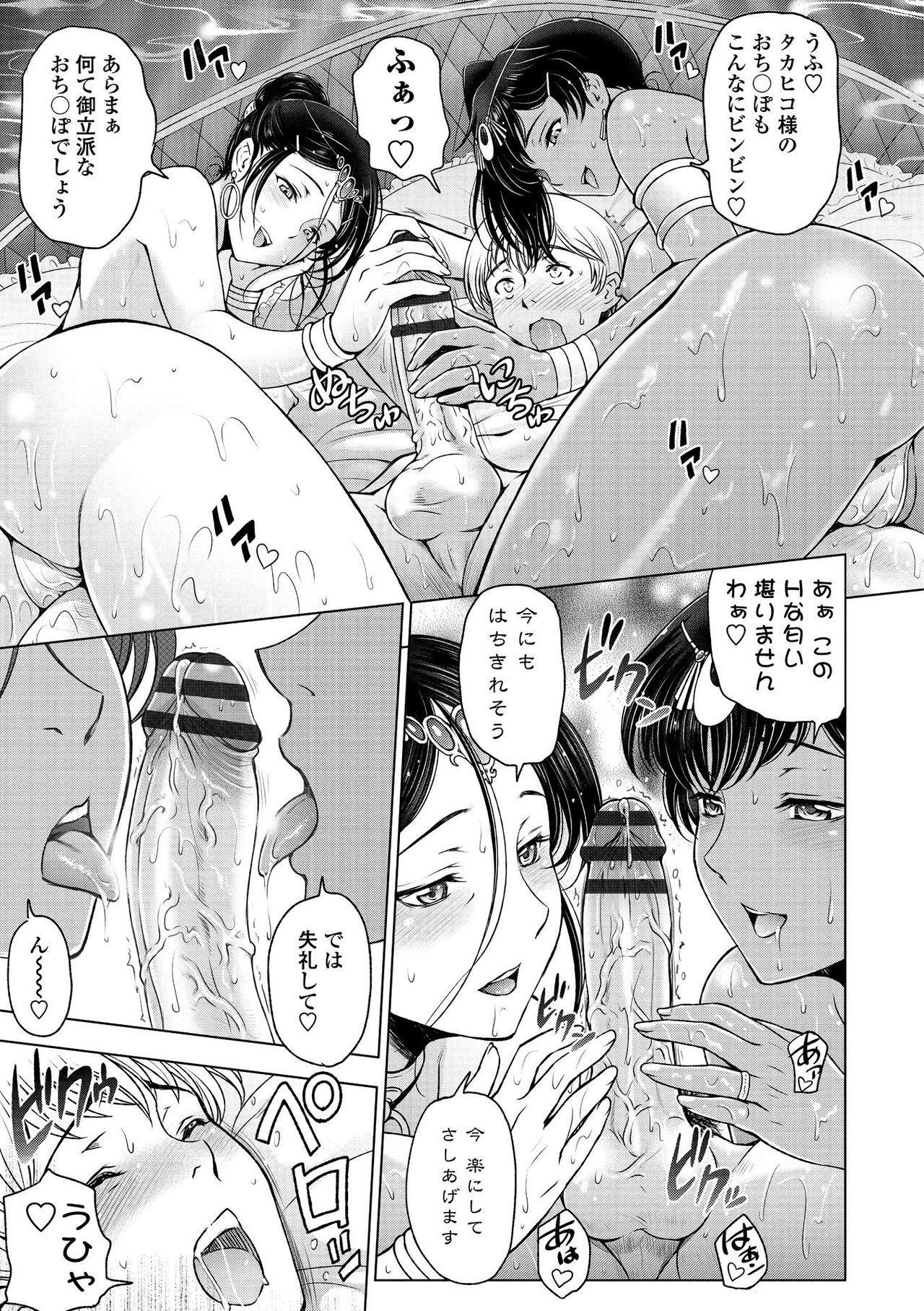 Dosukebe Onei-chan 216