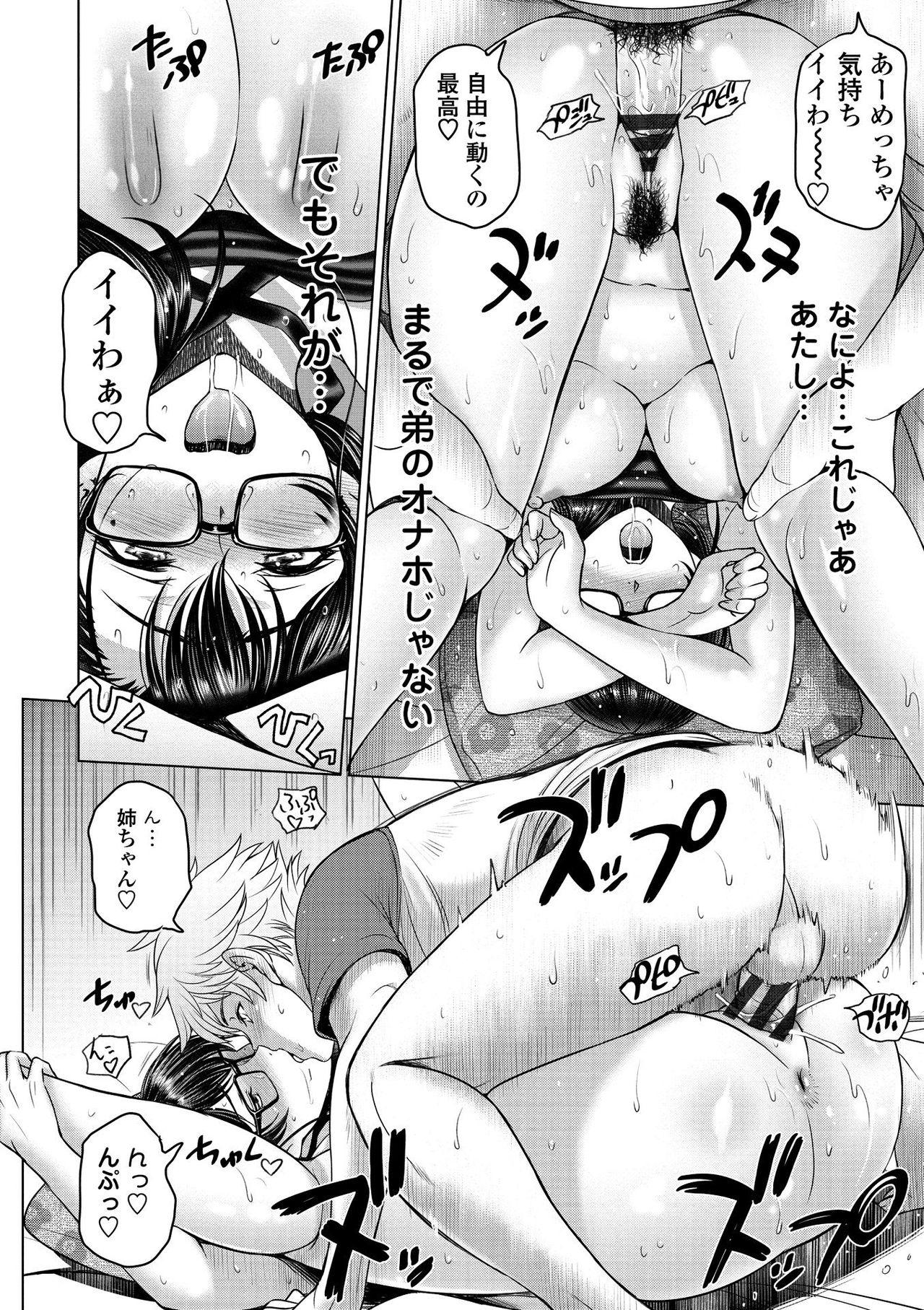 Dosukebe Onei-chan 21