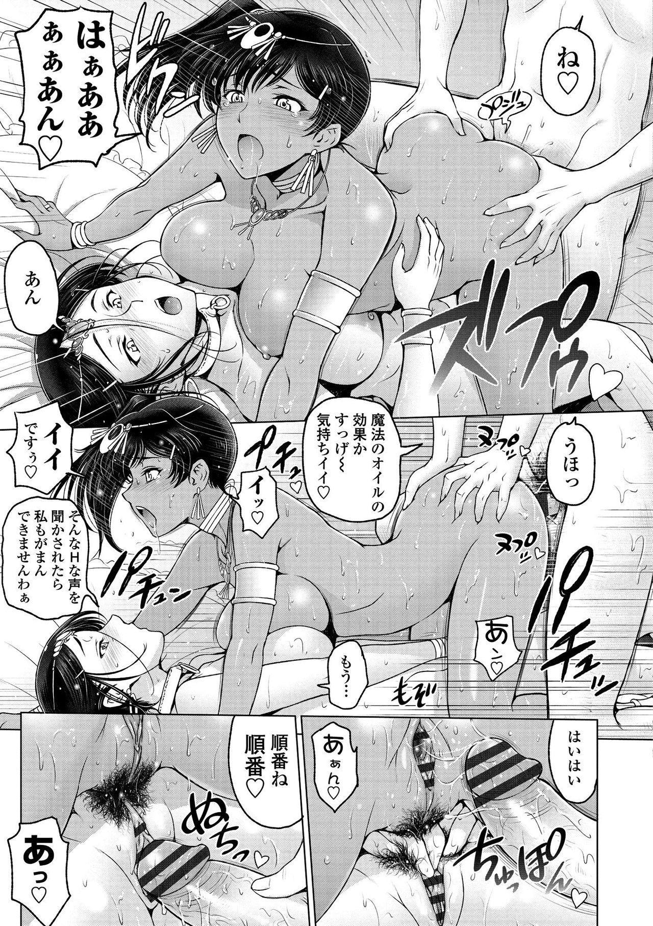 Dosukebe Onei-chan 220