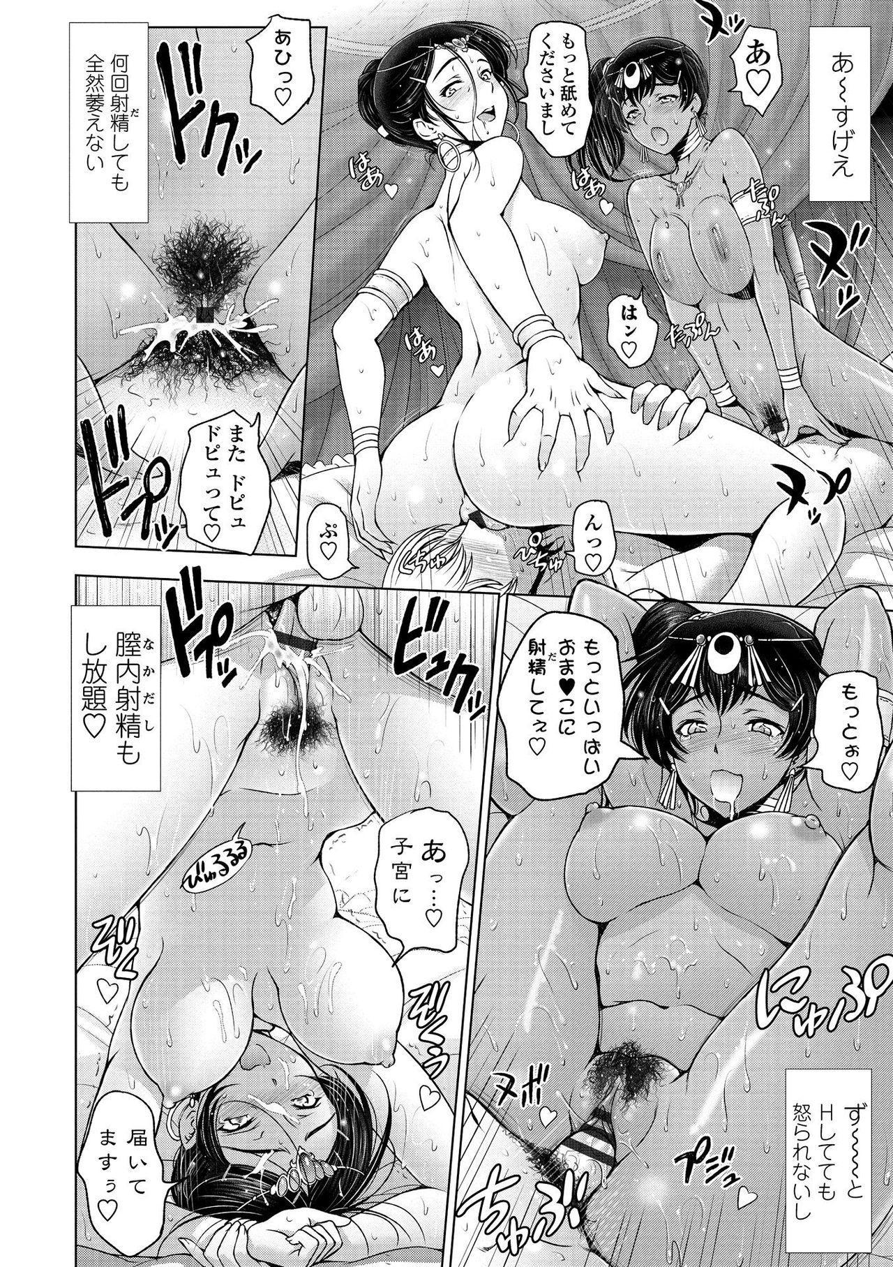 Dosukebe Onei-chan 223