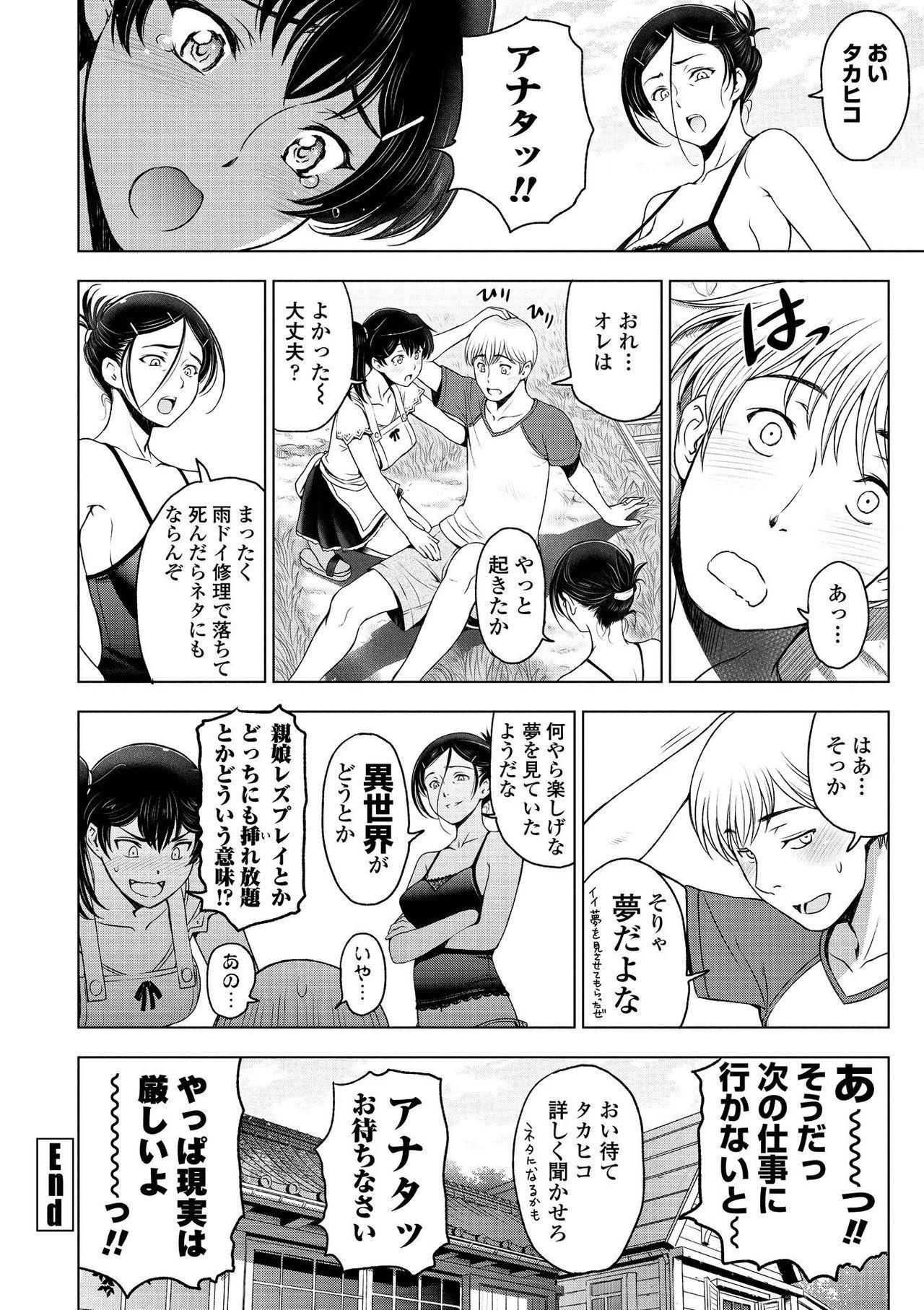 Dosukebe Onei-chan 225