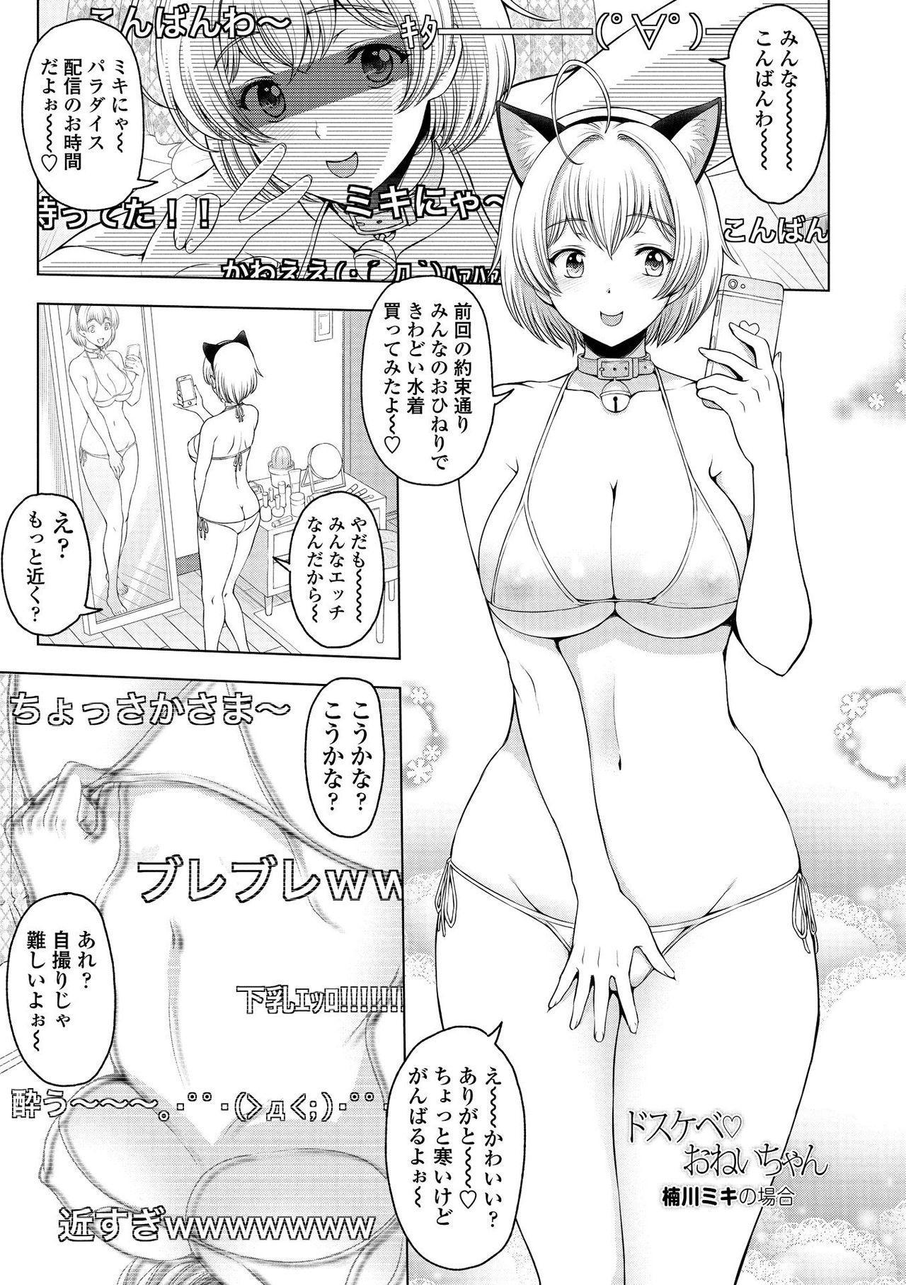 Dosukebe Onei-chan 26