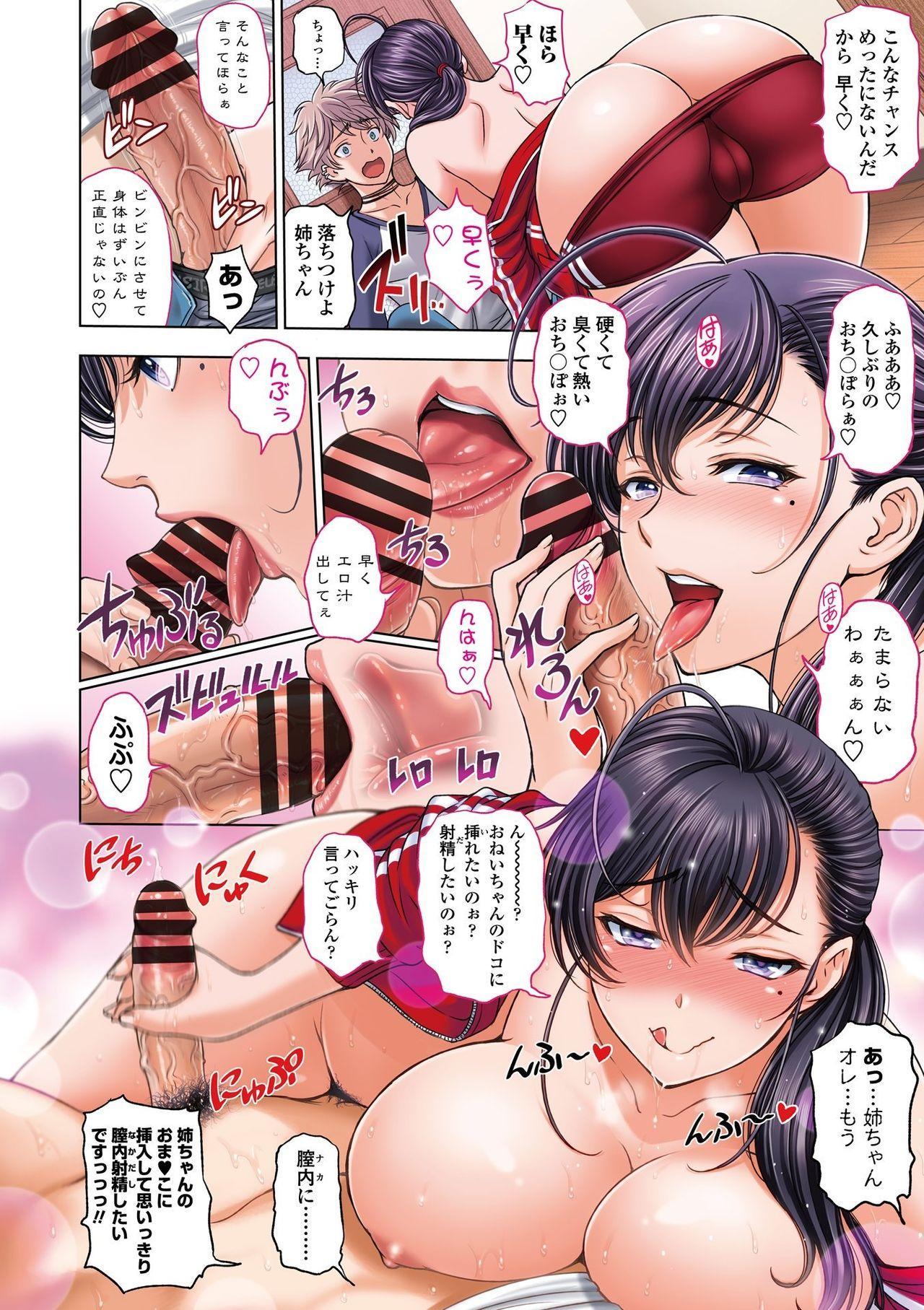 Dosukebe Onei-chan 3