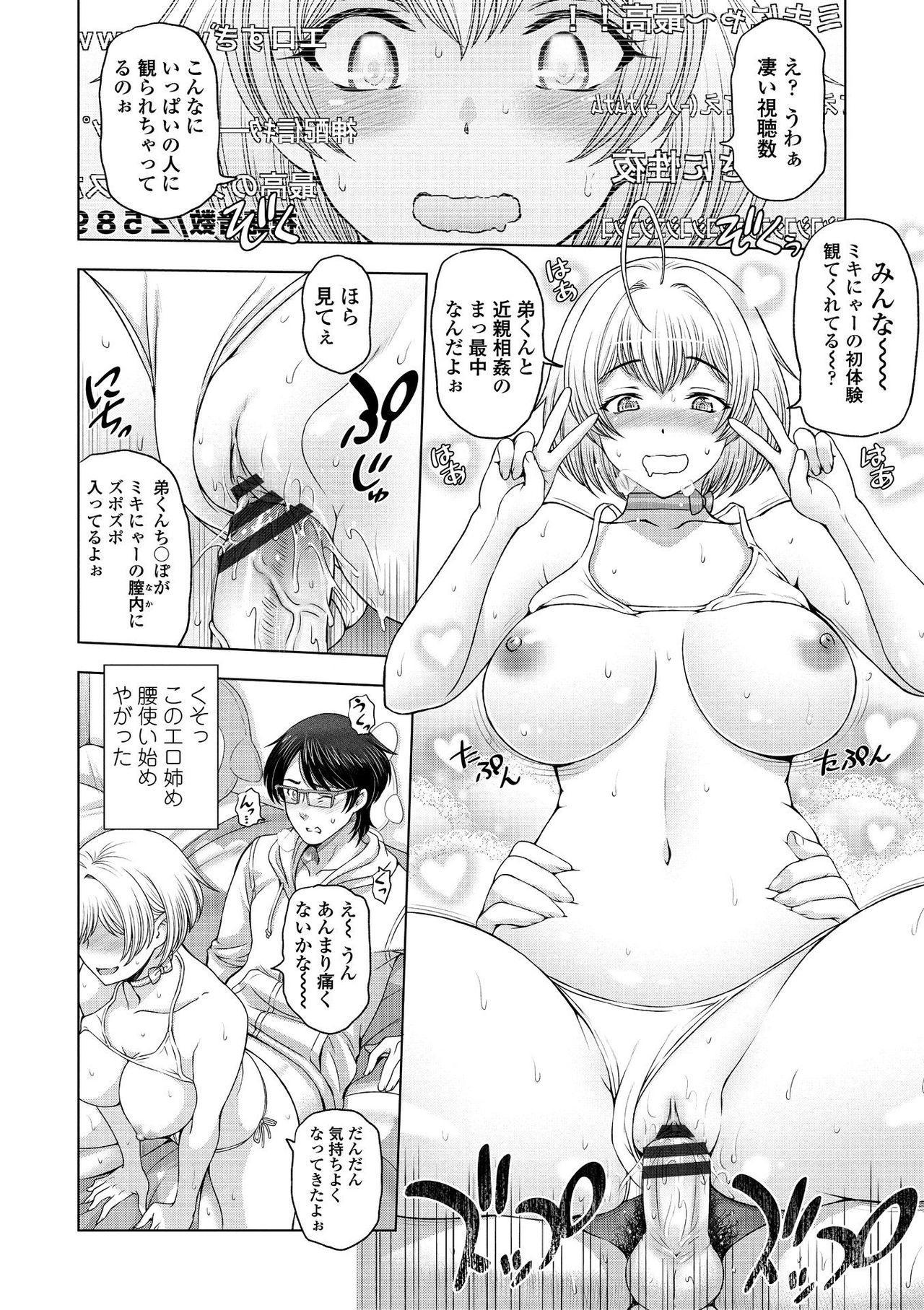 Dosukebe Onei-chan 41
