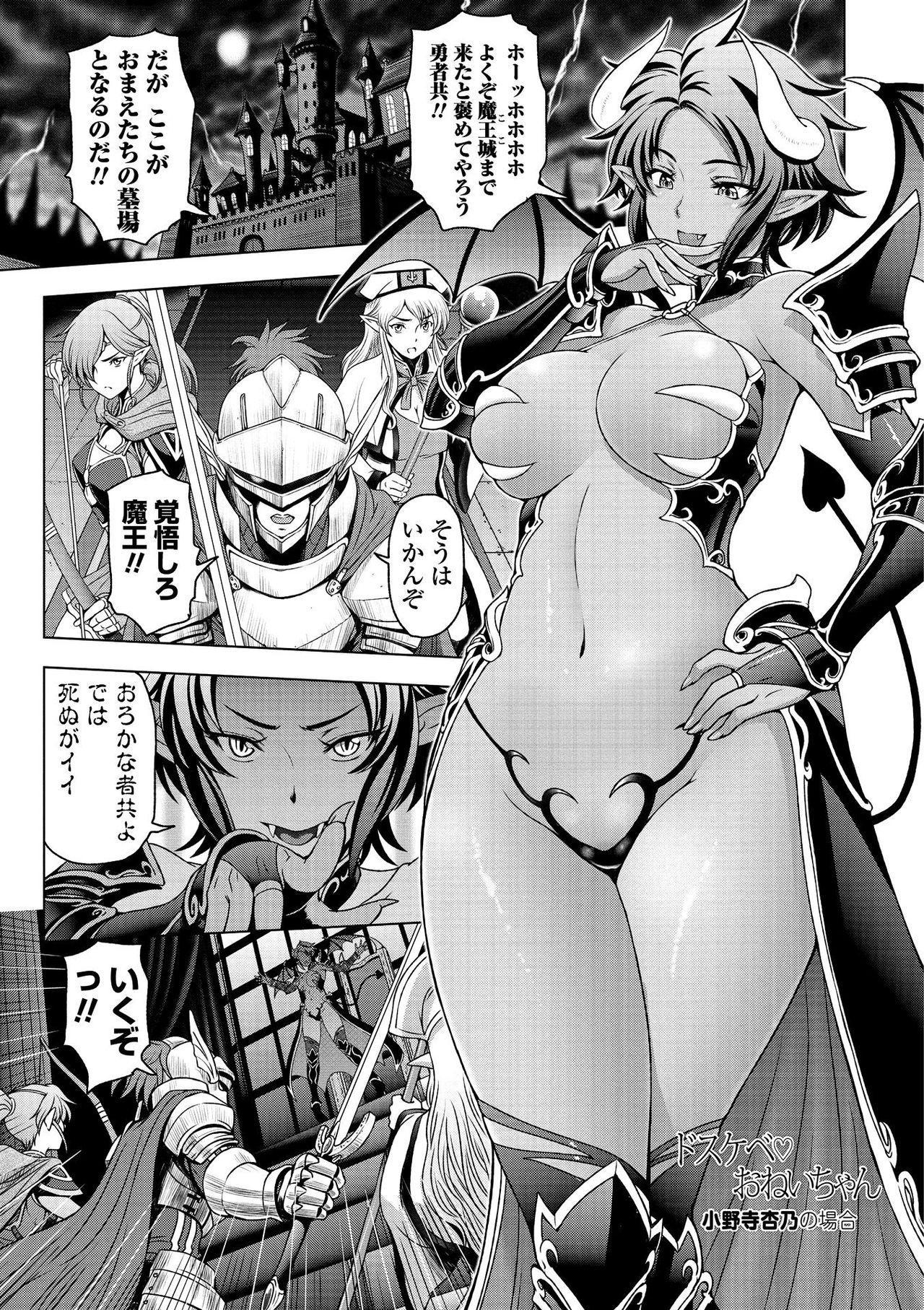 Dosukebe Onei-chan 46