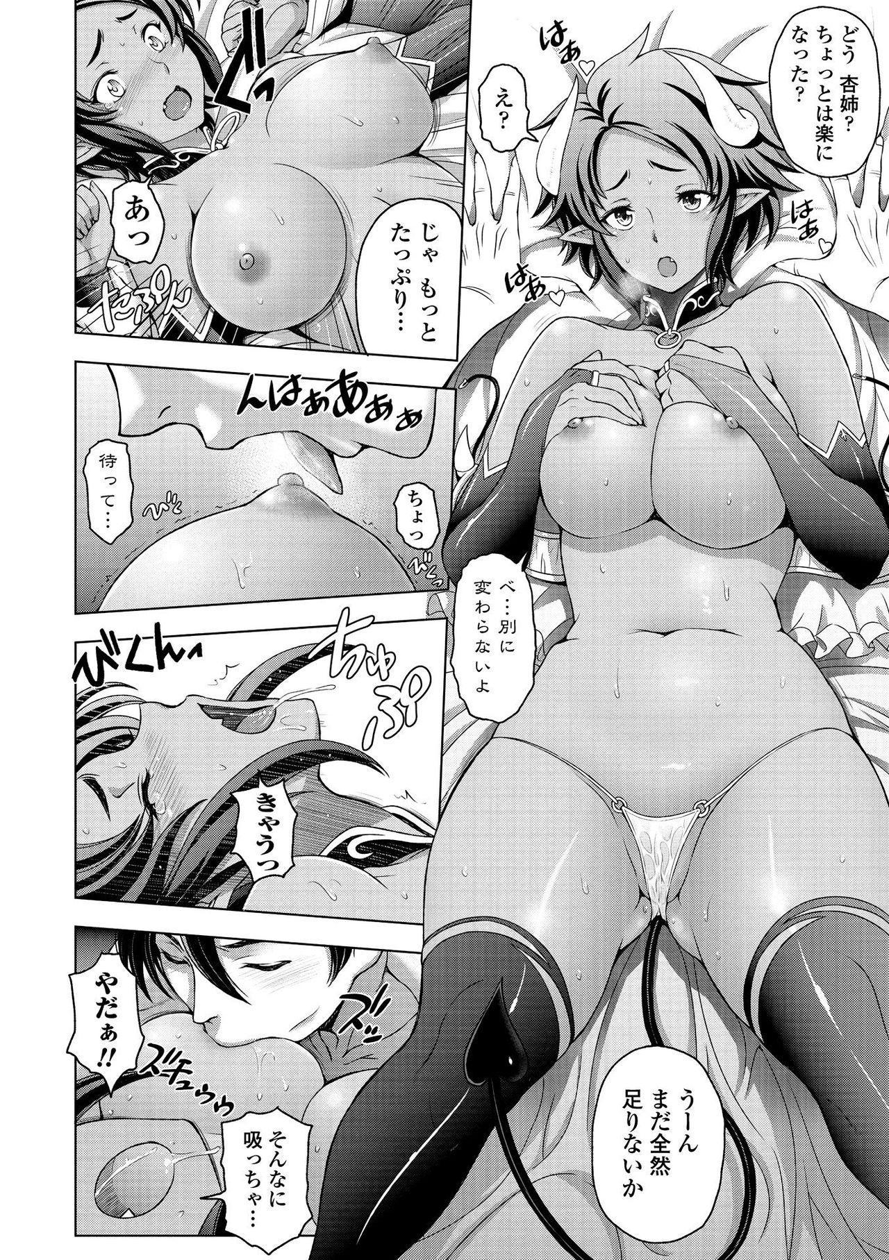 Dosukebe Onei-chan 53