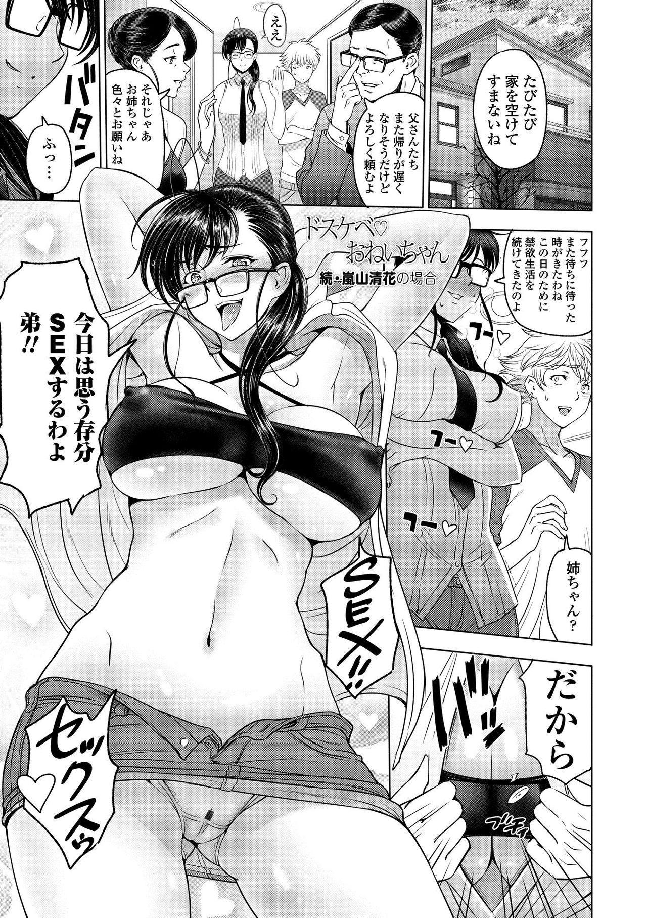 Dosukebe Onei-chan 6