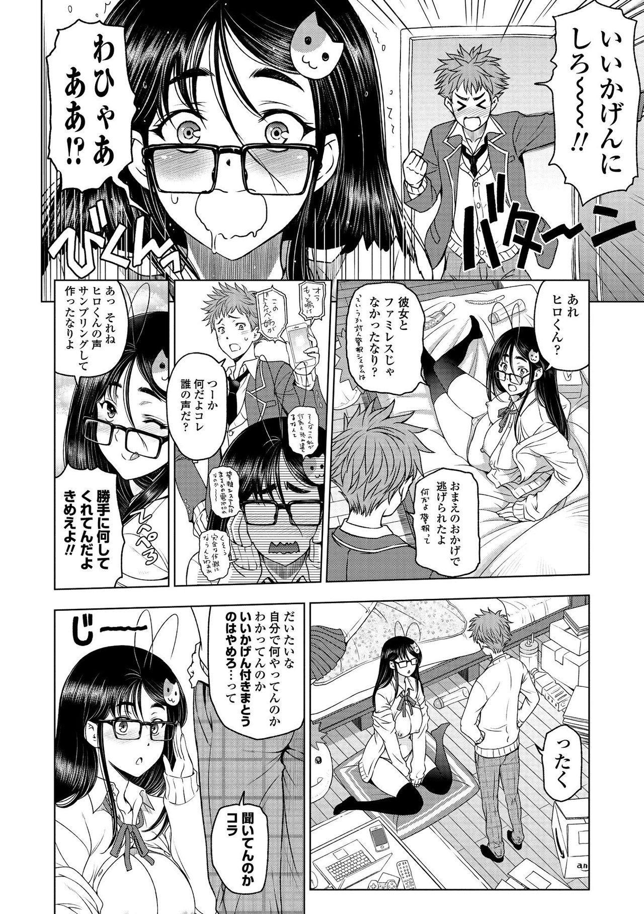 Dosukebe Onei-chan 71