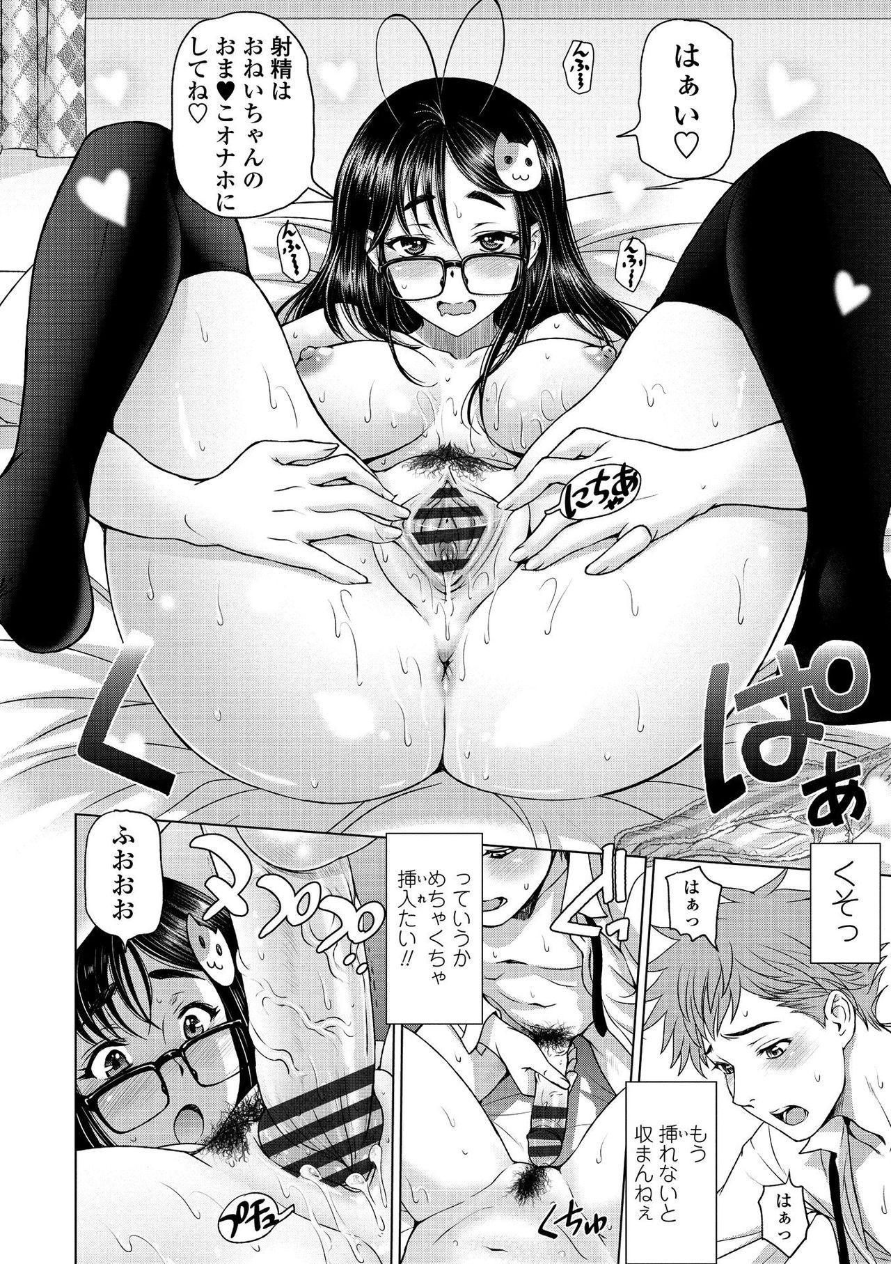 Dosukebe Onei-chan 77
