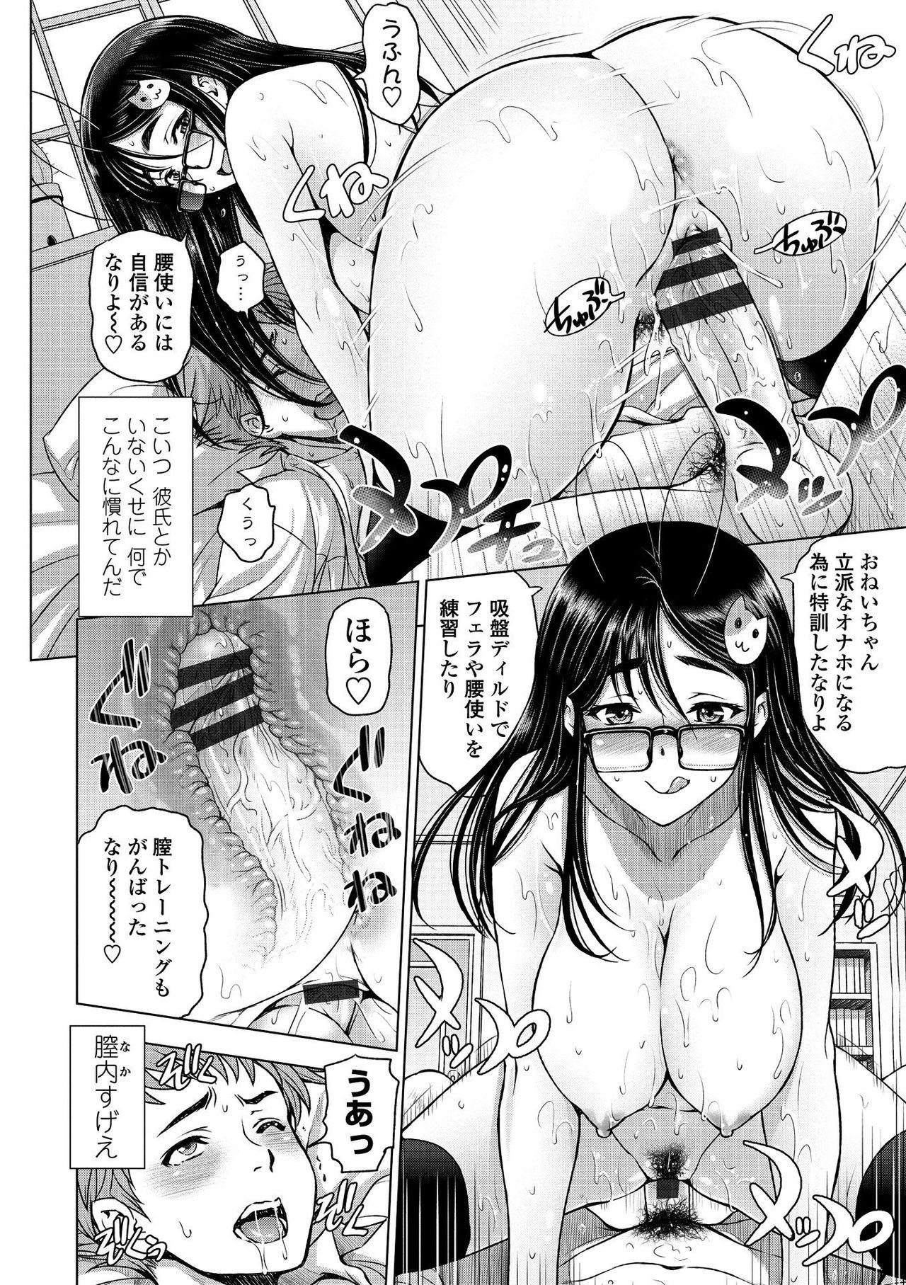 Dosukebe Onei-chan 81