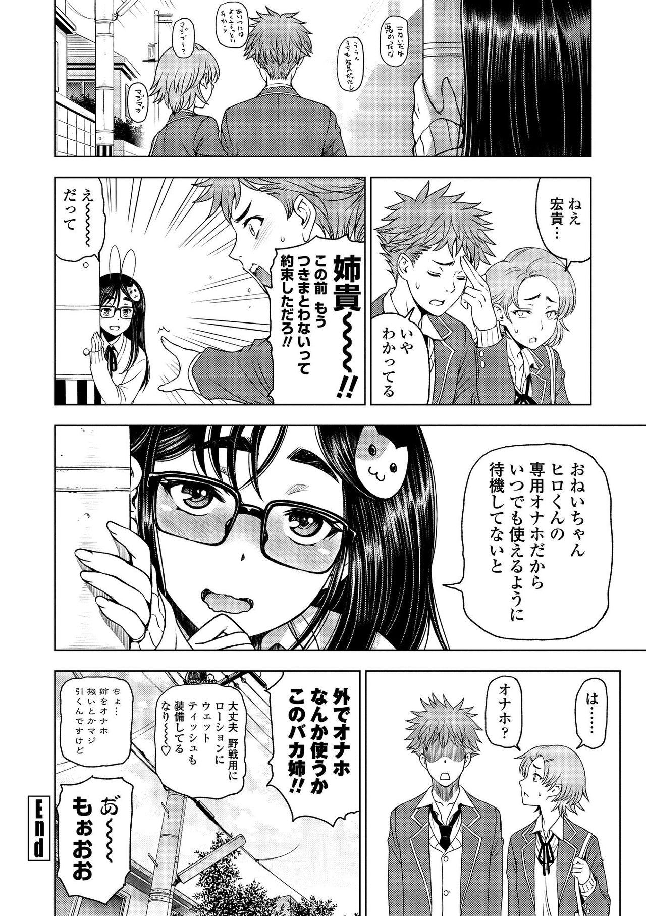 Dosukebe Onei-chan 85