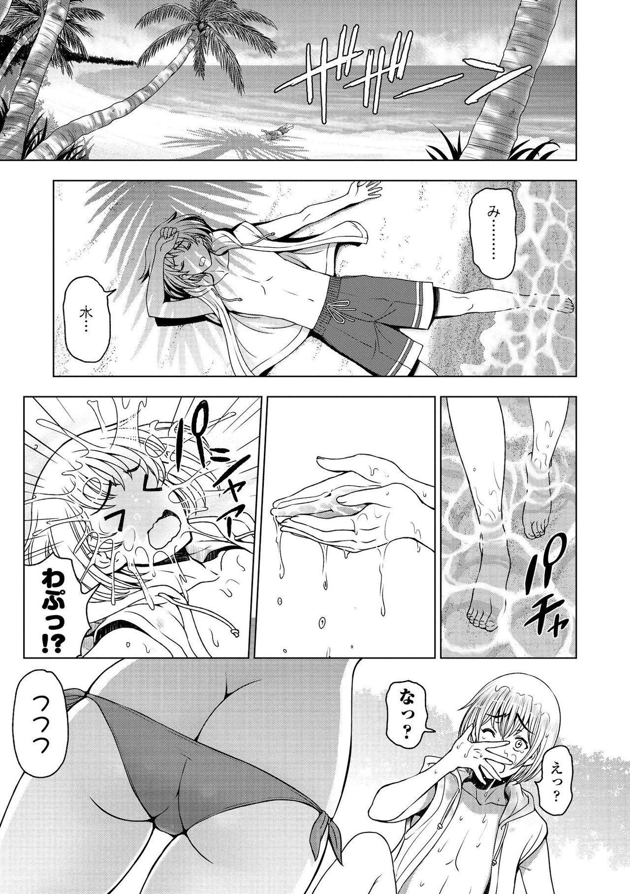 Dosukebe Onei-chan 86