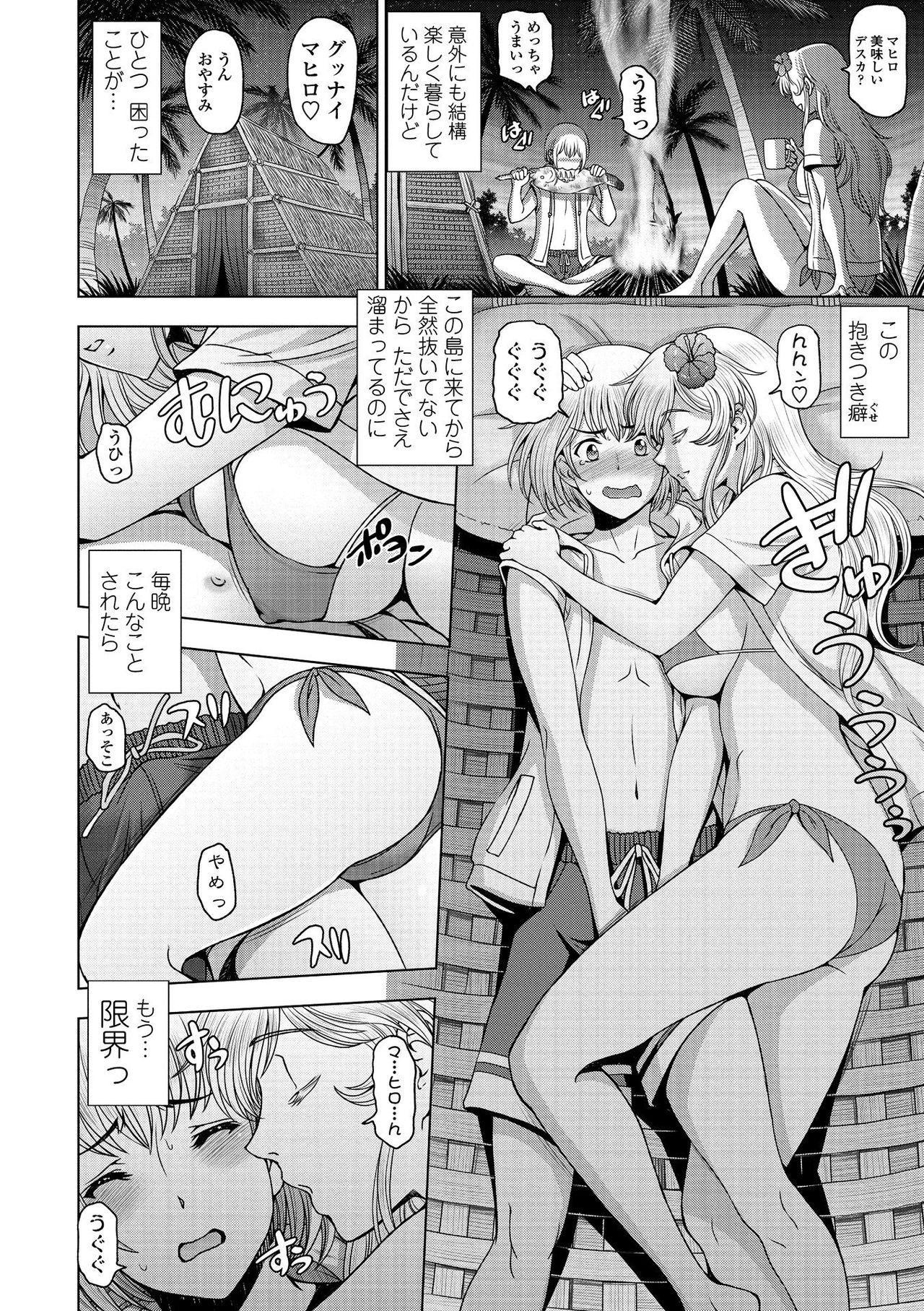 Dosukebe Onei-chan 89