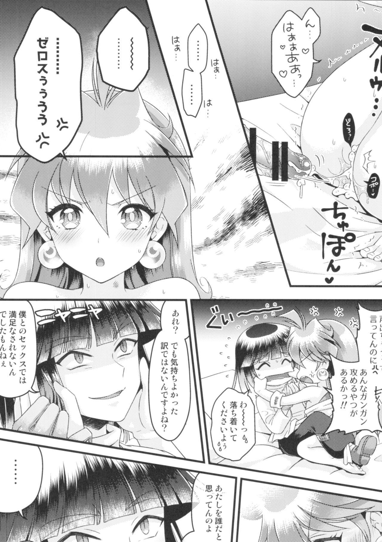 Lina Inverse Juu Shinkan ni NTR Love Love Ochi 26