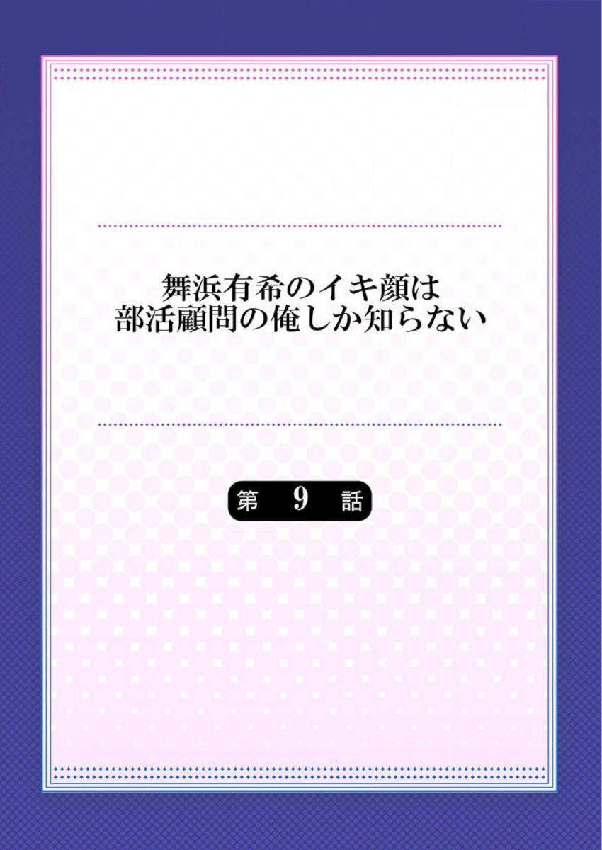 Maihama Yuki no Ikigao wa Bukatsu Komon no Ore shika Shiranai Ch. 9 1