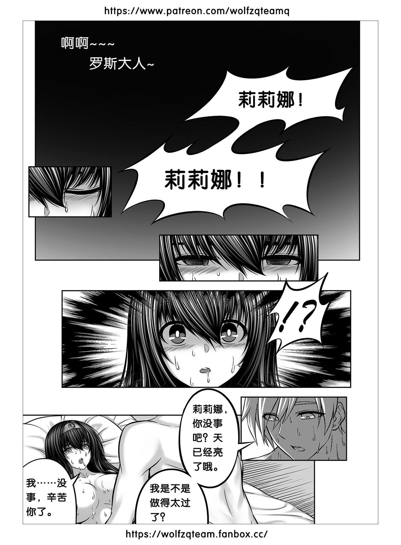 Bad End Of  Cursed Armor College Line(诅咒铠甲学院线)Chinese 22