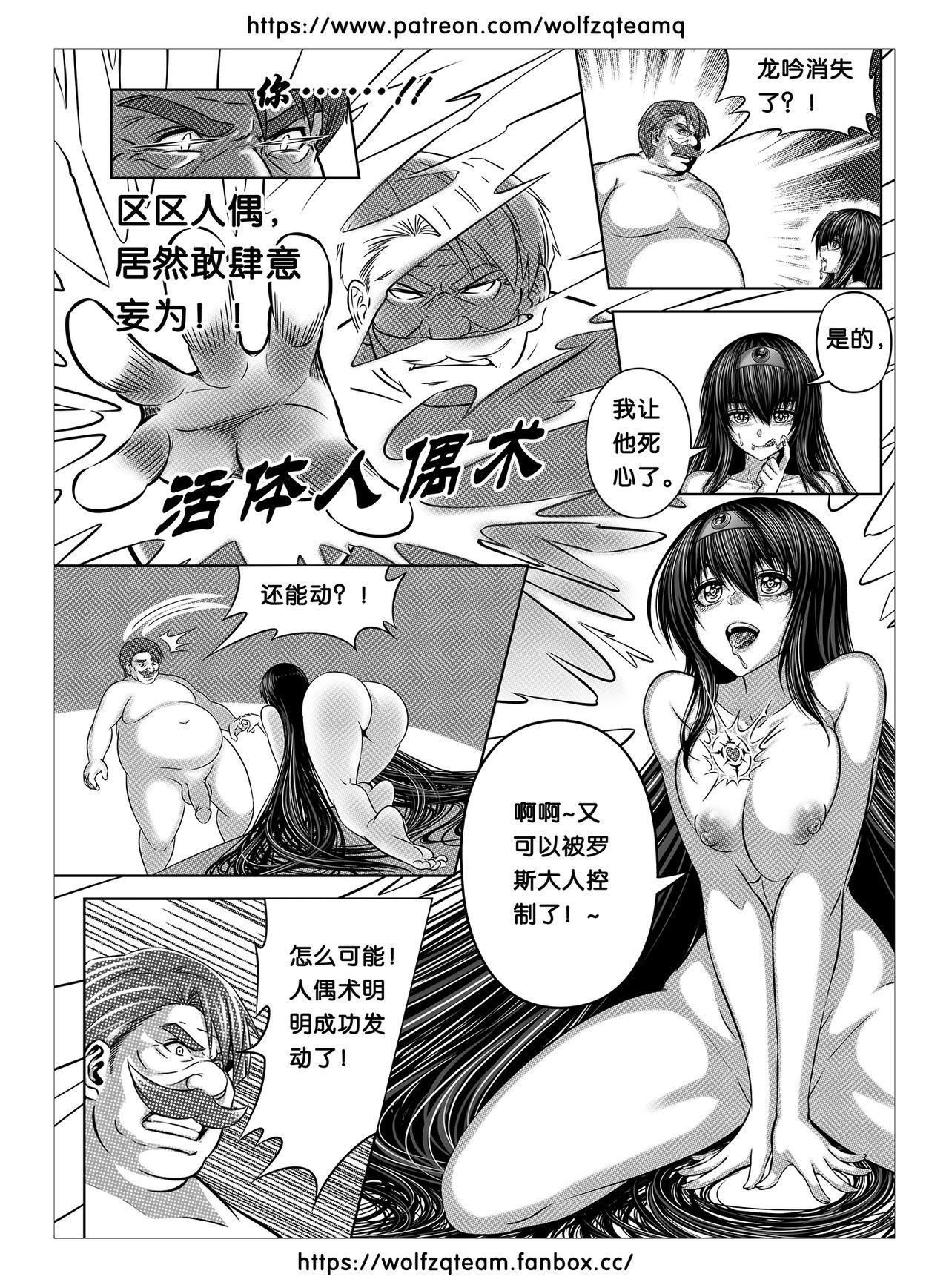 Bad End Of  Cursed Armor College Line(诅咒铠甲学院线)Chinese 33