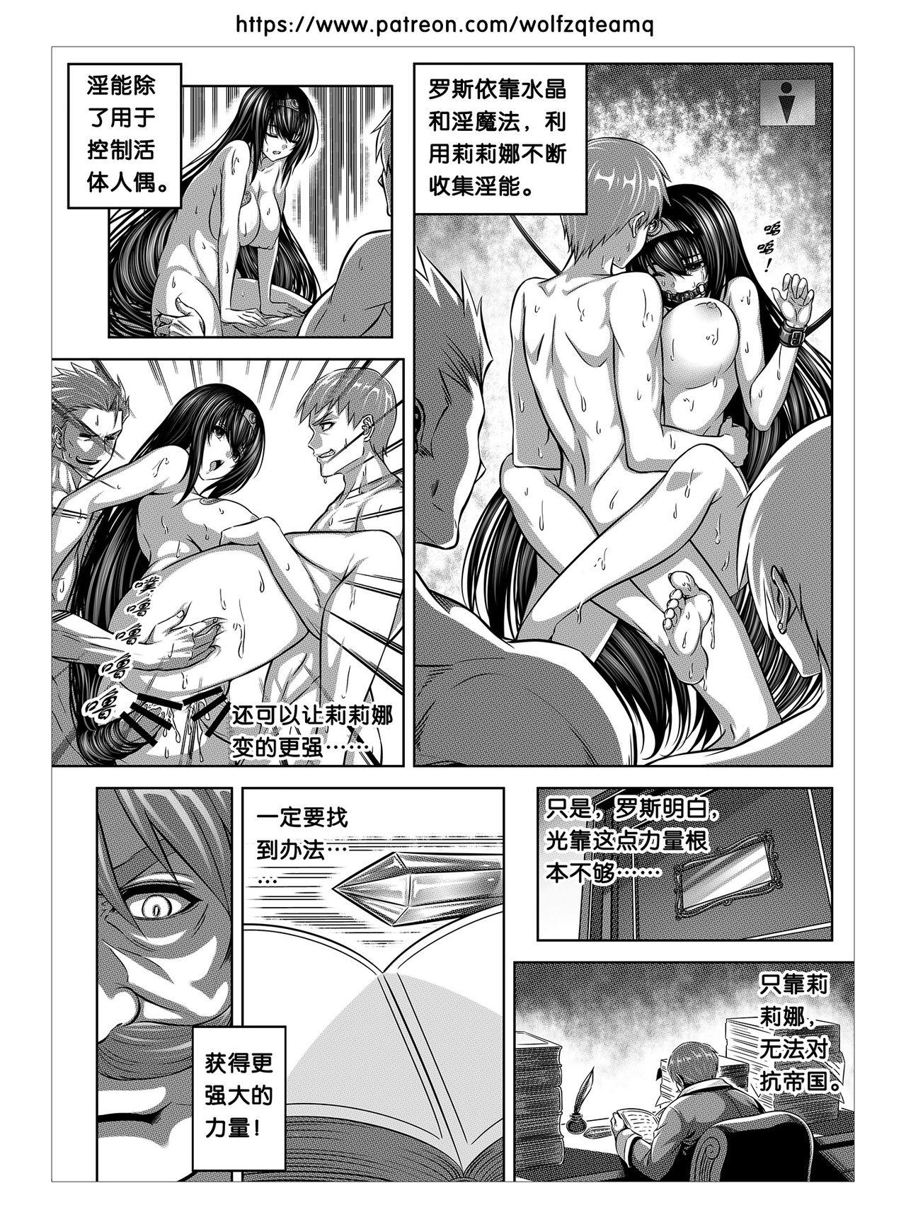Bad End Of  Cursed Armor College Line(诅咒铠甲学院线)Chinese 3