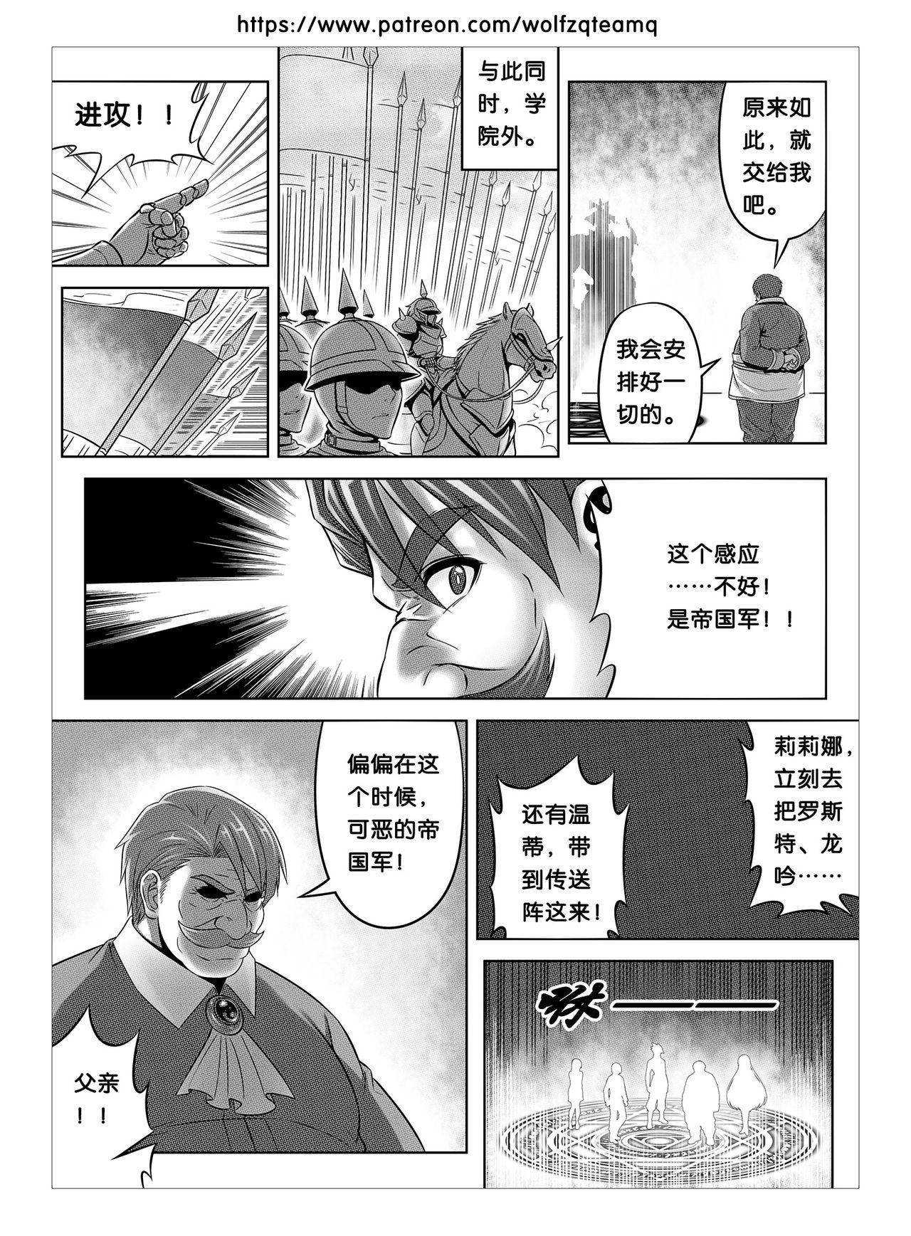 Bad End Of  Cursed Armor College Line(诅咒铠甲学院线)Chinese 5