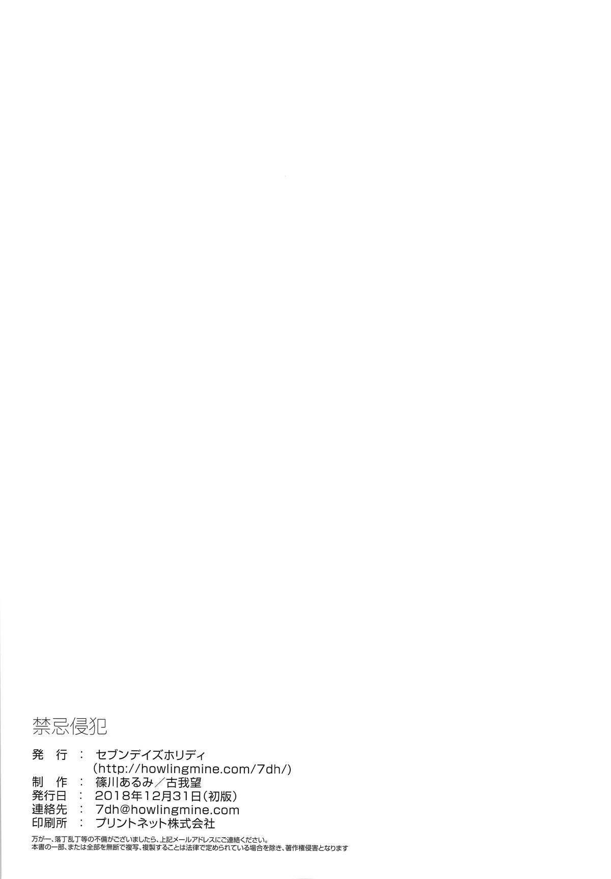 Kinki Shinpan | Taboo Infringement 22