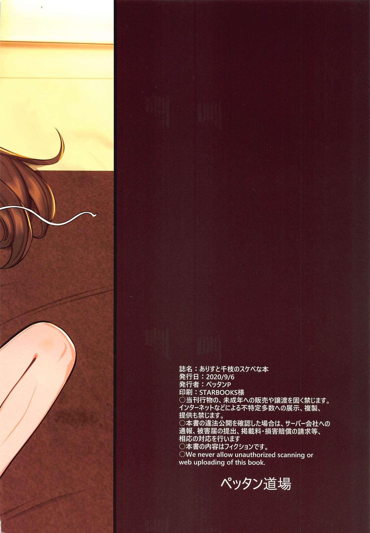 Arisu to Senshi no Sukebe na Hon 33