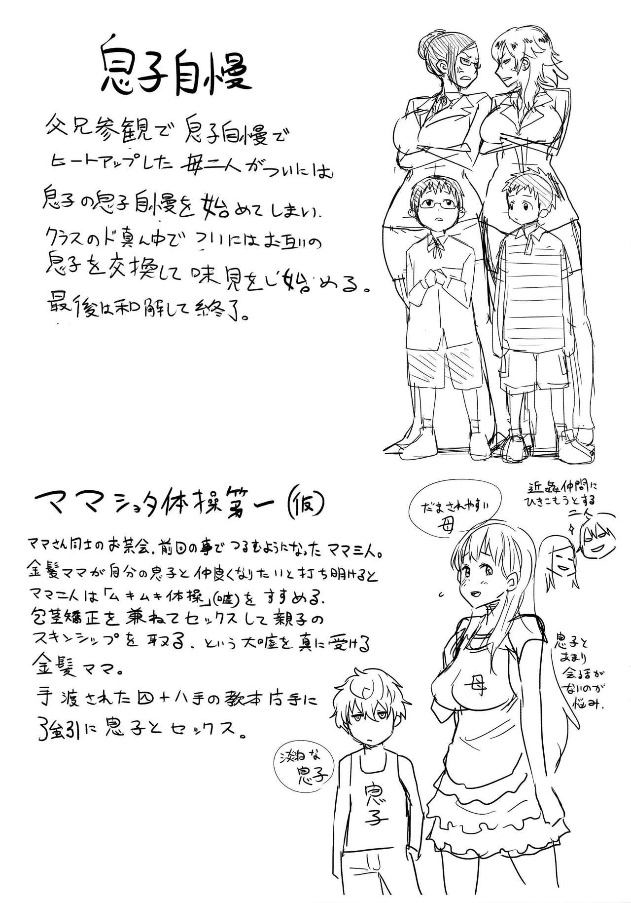 Ane x Pako English Translation 216