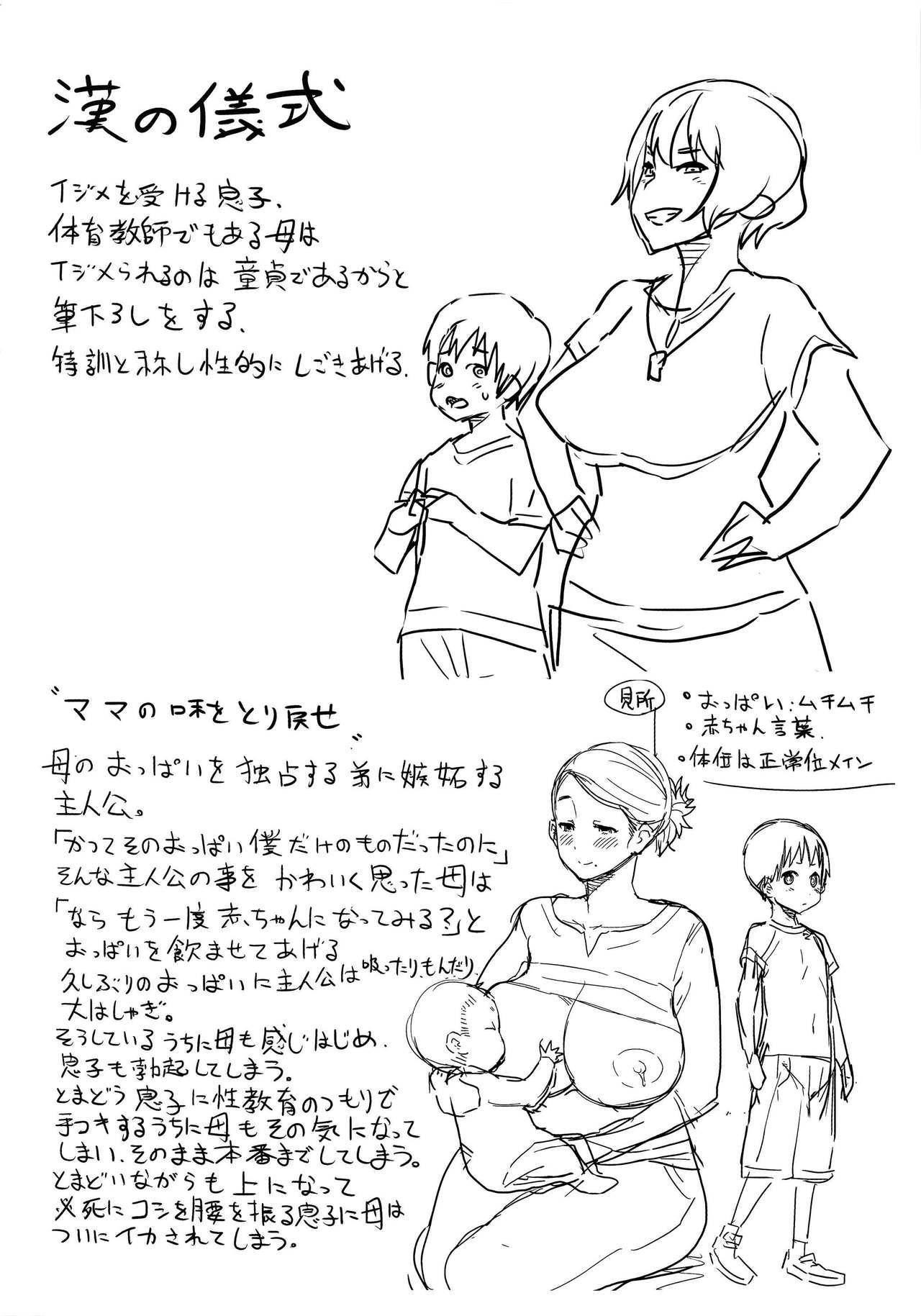 Ane x Pako English Translation 217