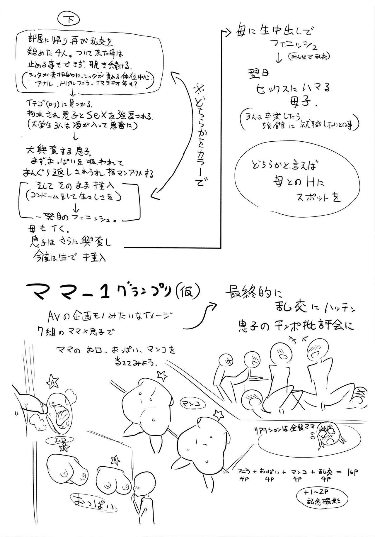 Ane x Pako English Translation 219