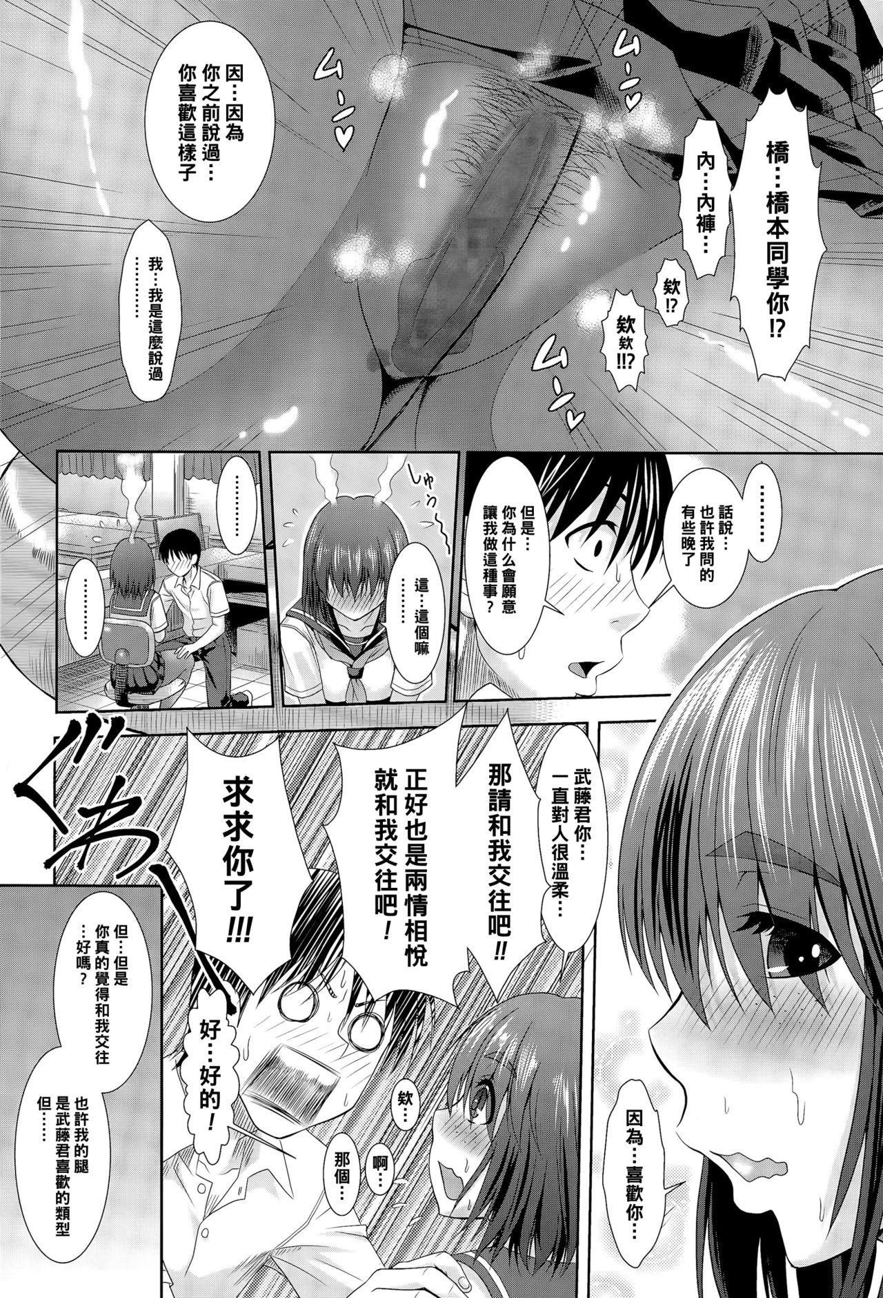 Kanojo no Futokute Mureta Are 9