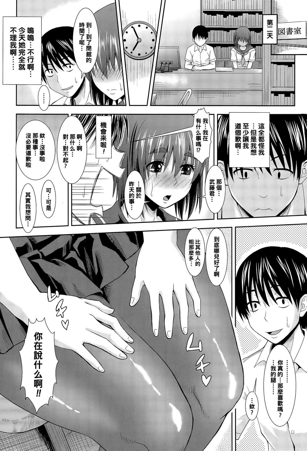 Kanojo no Futokute Mureta Are 3