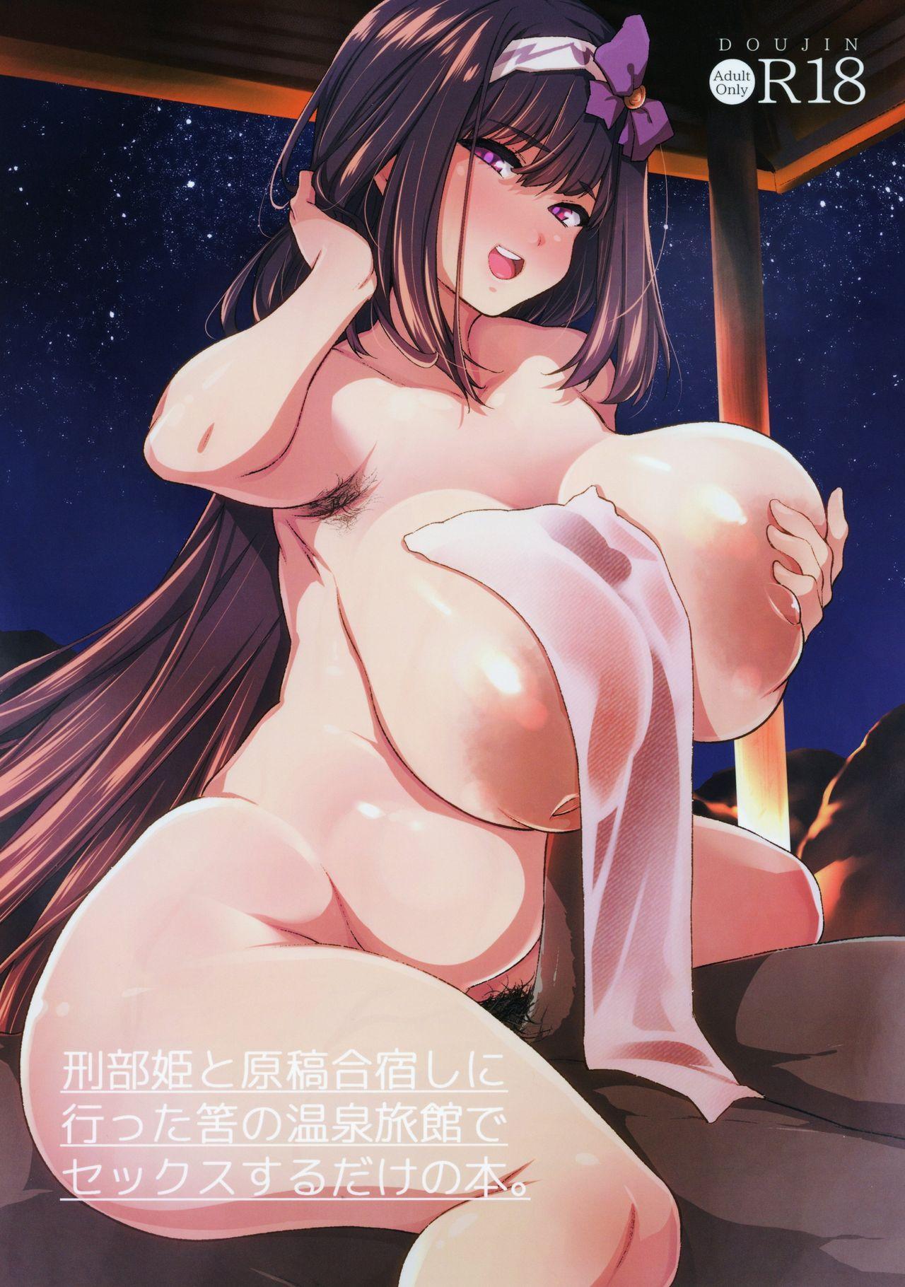 Osakabehime to Genkou Gasshuku Shi ni Itta Hazu no Onsen Ryokan de Sex Suru dake no Hon. 0