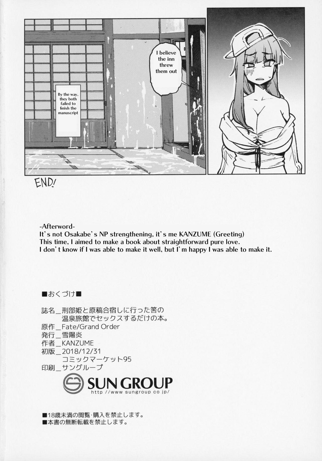 Osakabehime to Genkou Gasshuku Shi ni Itta Hazu no Onsen Ryokan de Sex Suru dake no Hon. 20
