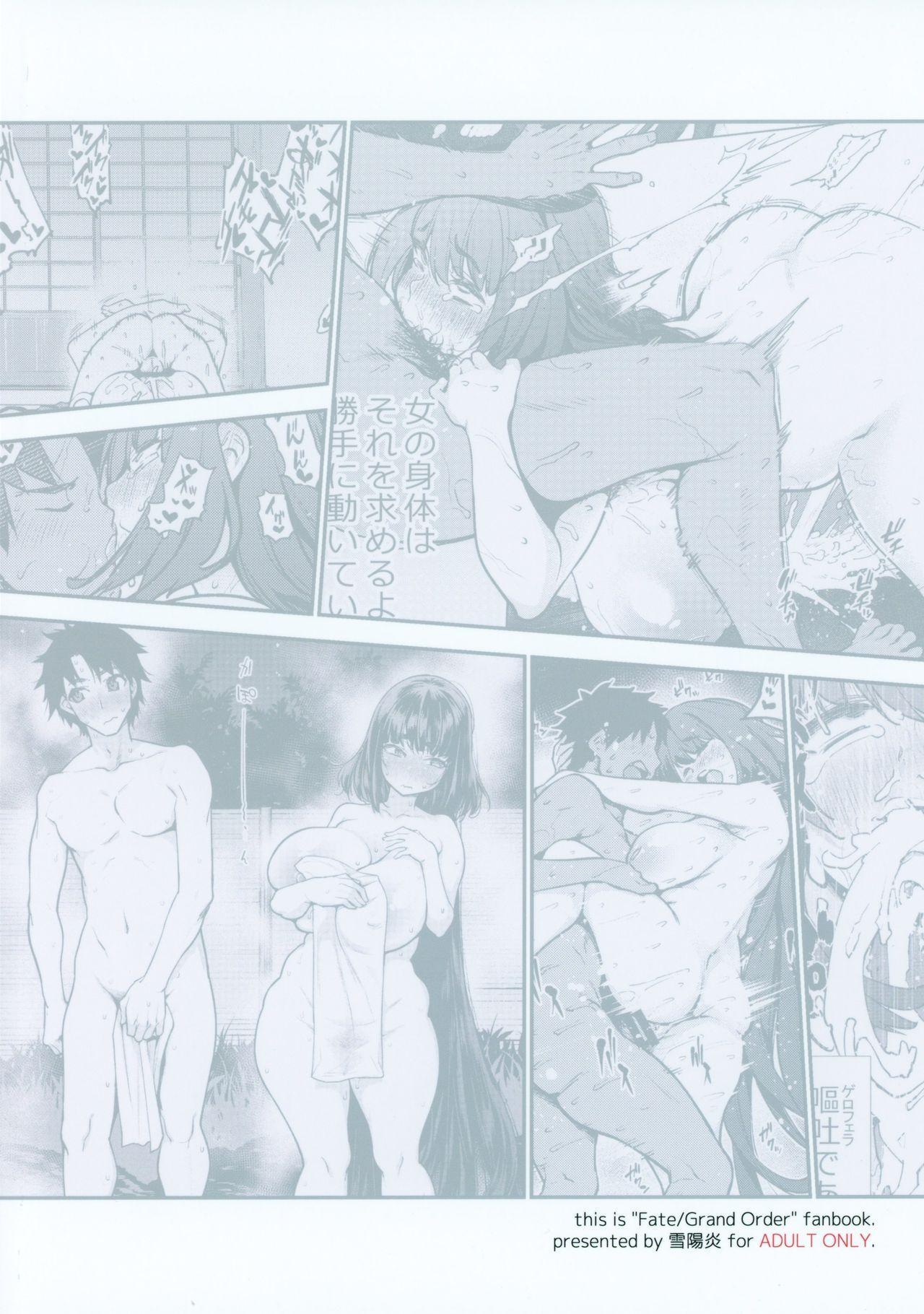 Osakabehime to Genkou Gasshuku Shi ni Itta Hazu no Onsen Ryokan de Sex Suru dake no Hon. 21