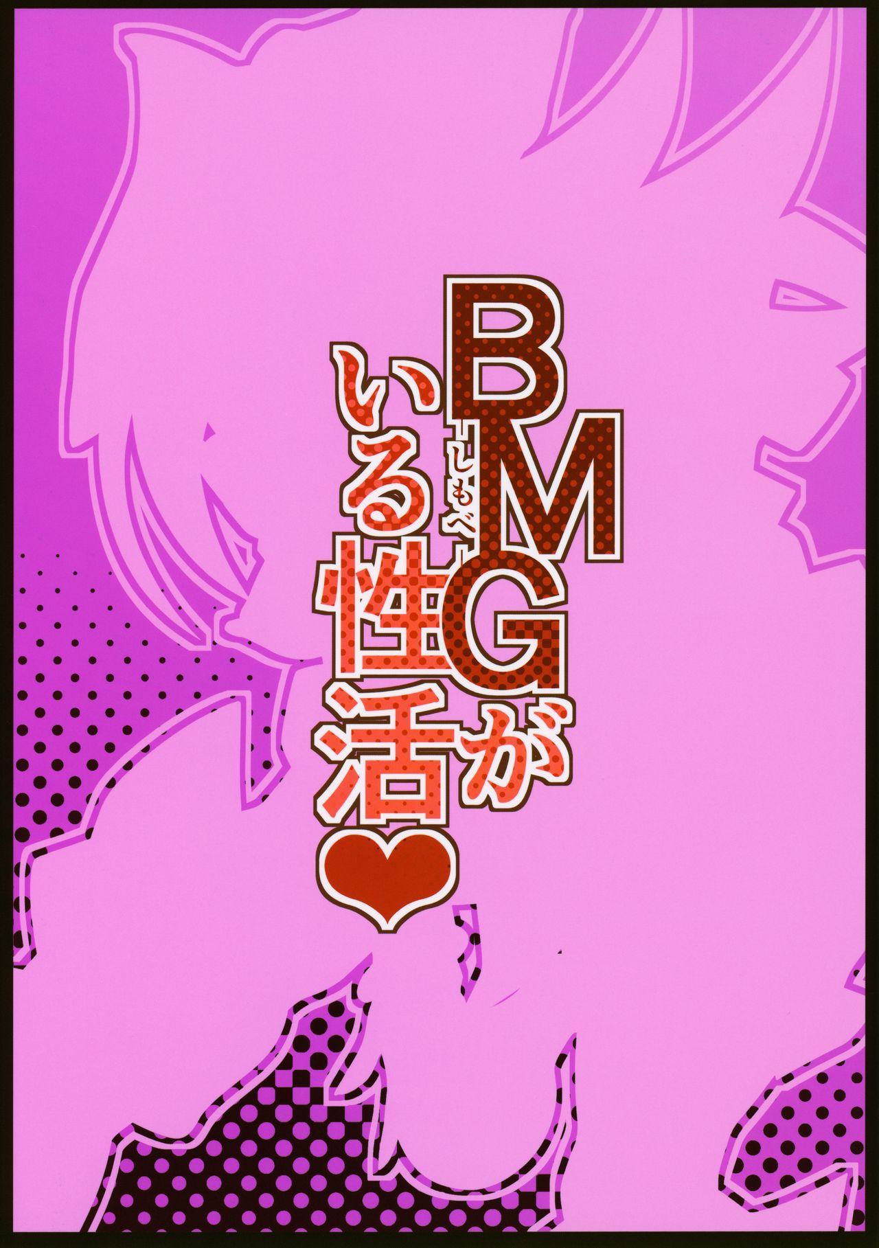 [4or5 Works (Chicago)] BMG -Shimobe- ga Iru Seikatsu | Sex Life with -Servant- BMG (Yu-Gi-Oh!) [English] [AdmiralMoe] 25