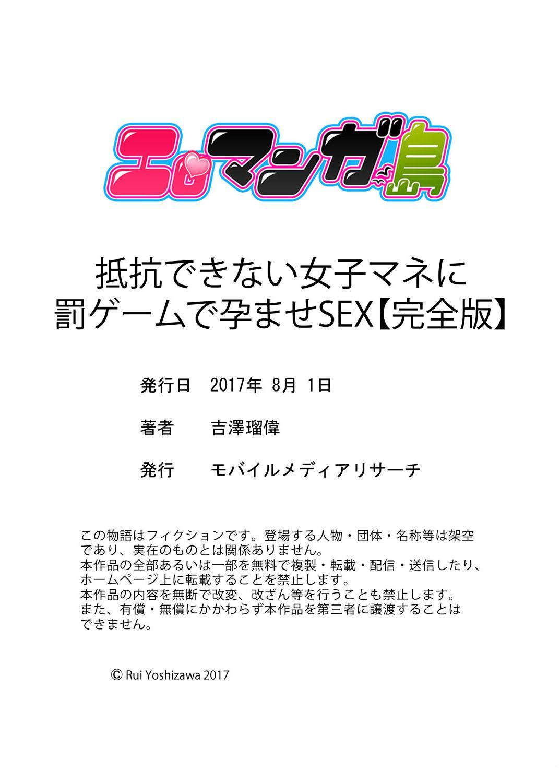 Teikou Dekinai Joshi Mane ni Batsu Game de Haramase SEX 100