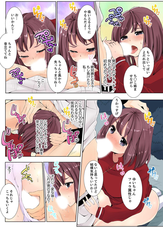 Teikou Dekinai Joshi Mane ni Batsu Game de Haramase SEX 29