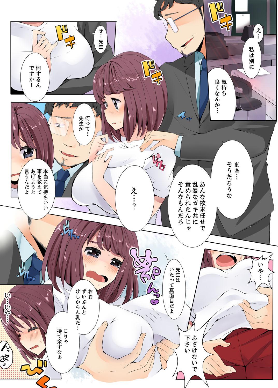 Teikou Dekinai Joshi Mane ni Batsu Game de Haramase SEX 49