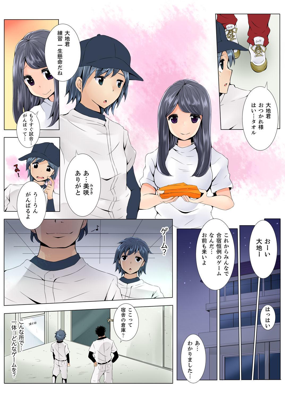 Teikou Dekinai Joshi Mane ni Batsu Game de Haramase SEX 72